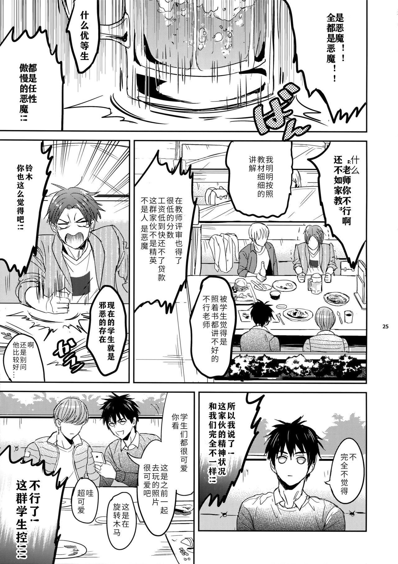 Sensei wa Nekketsu ga Areba Juubunda! | 老师只要热血就够了! 24