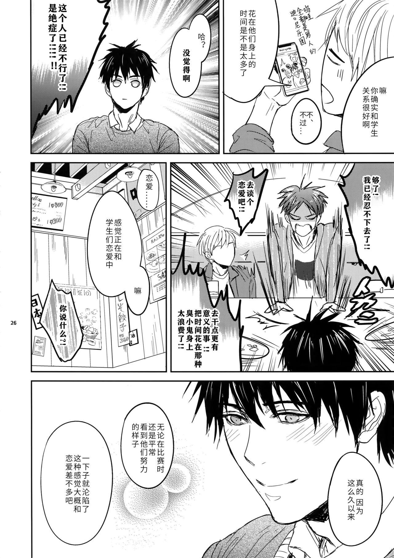 Sensei wa Nekketsu ga Areba Juubunda! | 老师只要热血就够了! 25