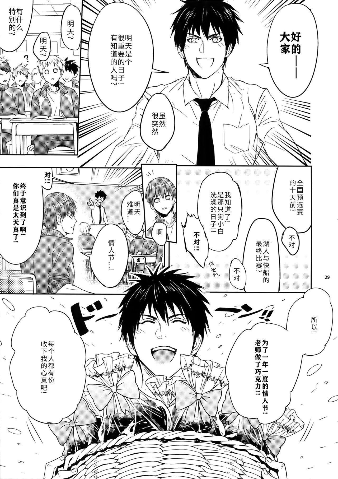 Sensei wa Nekketsu ga Areba Juubunda! | 老师只要热血就够了! 28