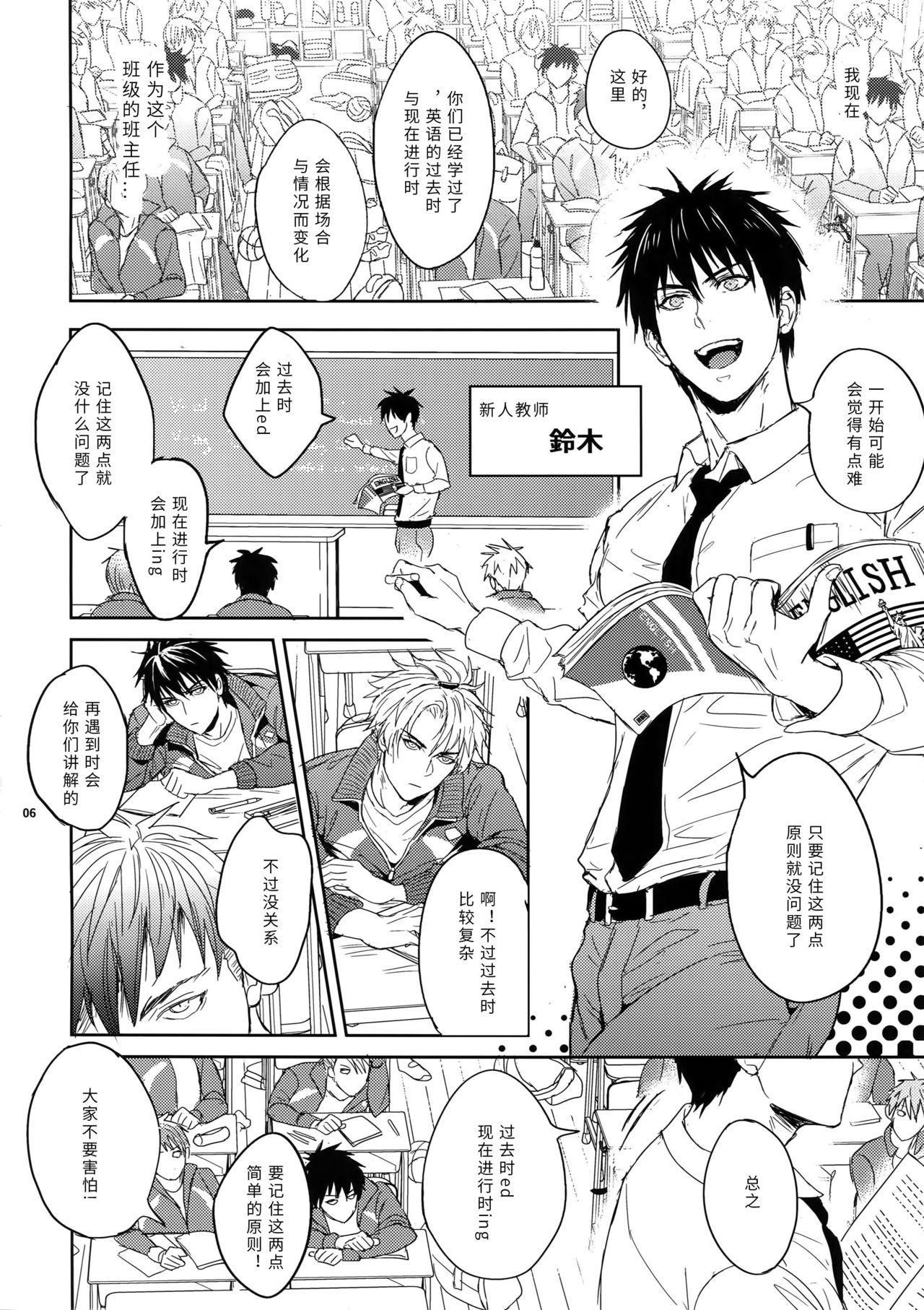 Sensei wa Nekketsu ga Areba Juubunda! | 老师只要热血就够了! 4
