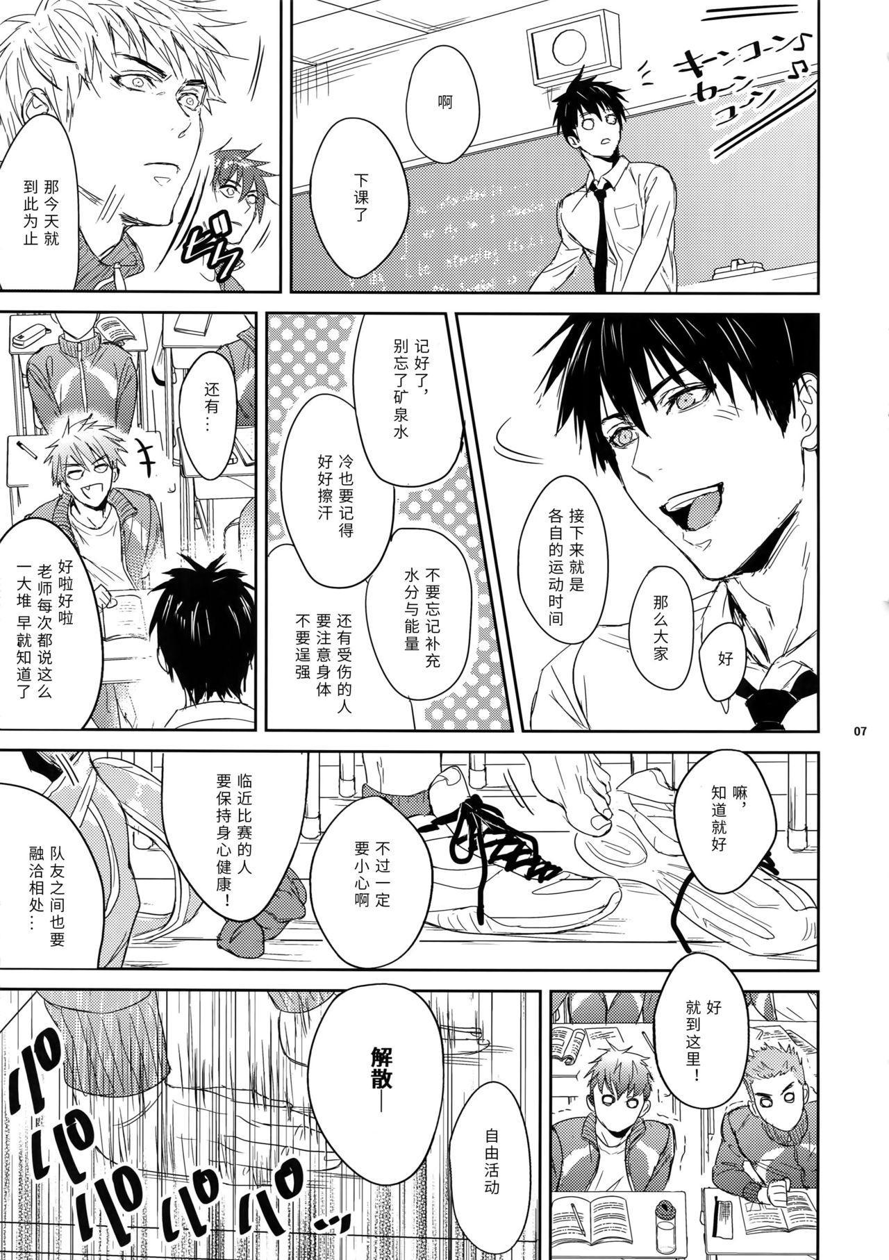 Sensei wa Nekketsu ga Areba Juubunda! | 老师只要热血就够了! 5