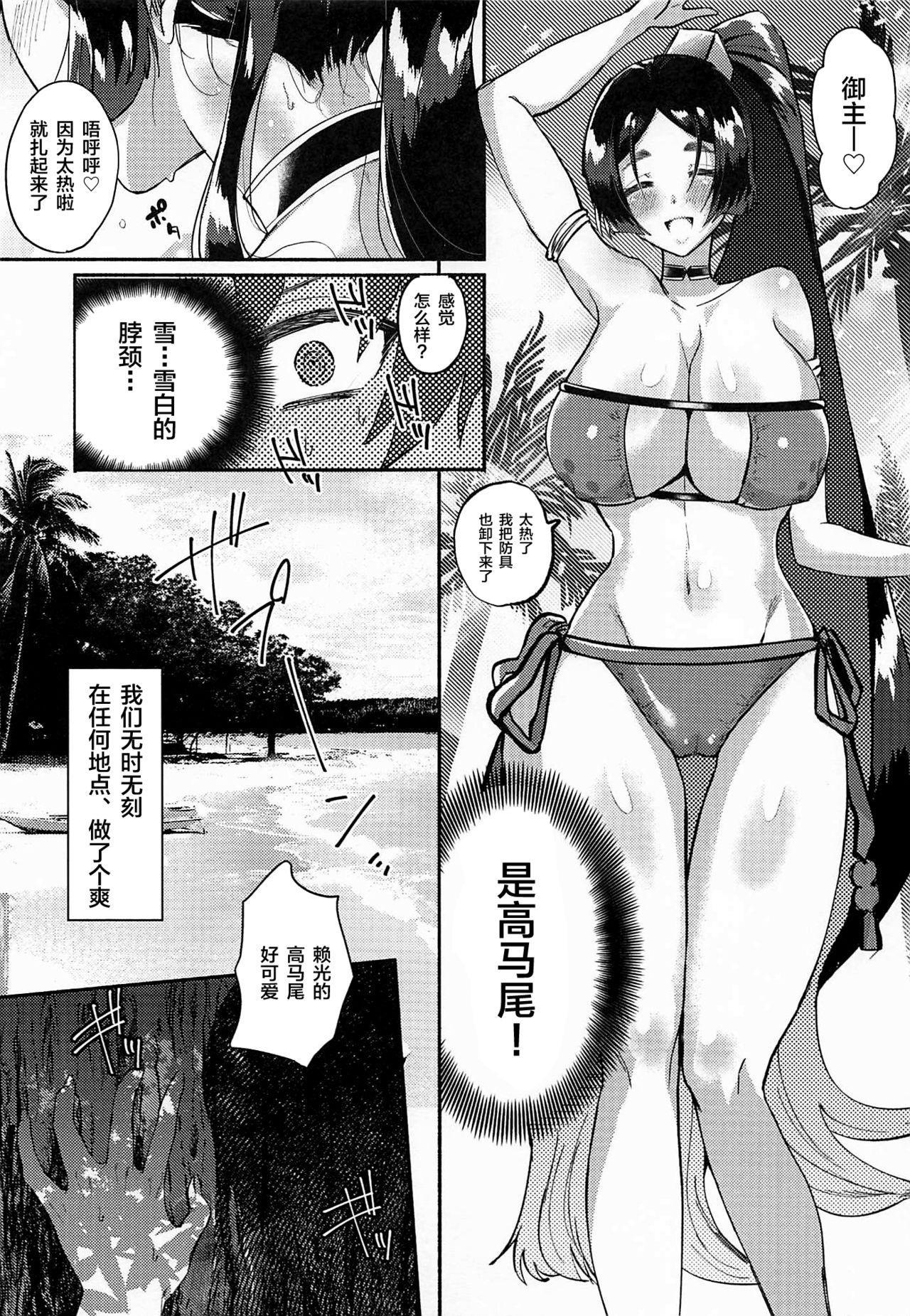 Raikou-san to Saikou no Rakuen de 11