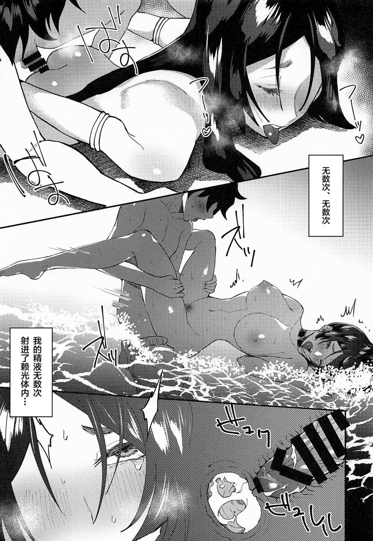 Raikou-san to Saikou no Rakuen de 17