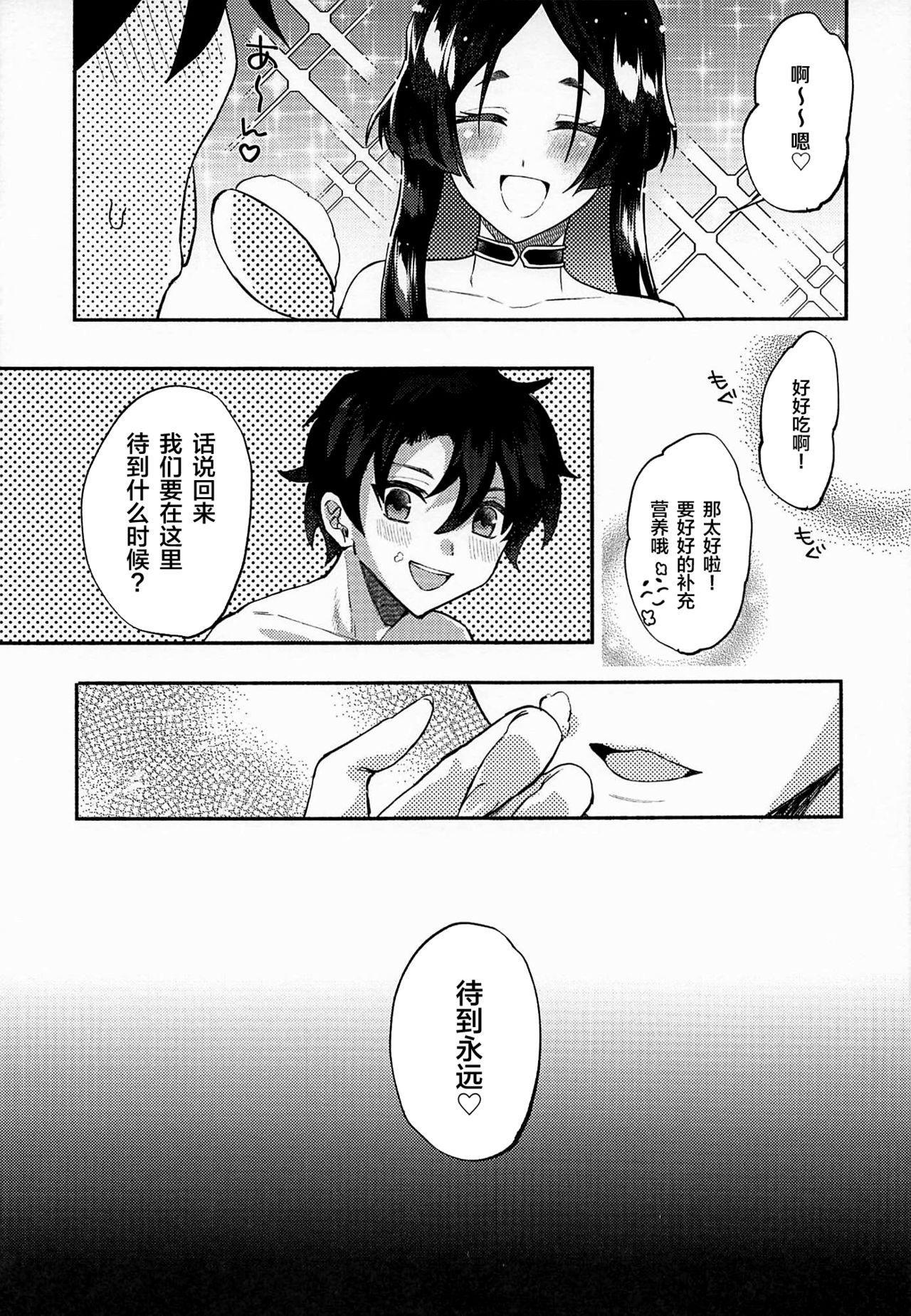 Raikou-san to Saikou no Rakuen de 19