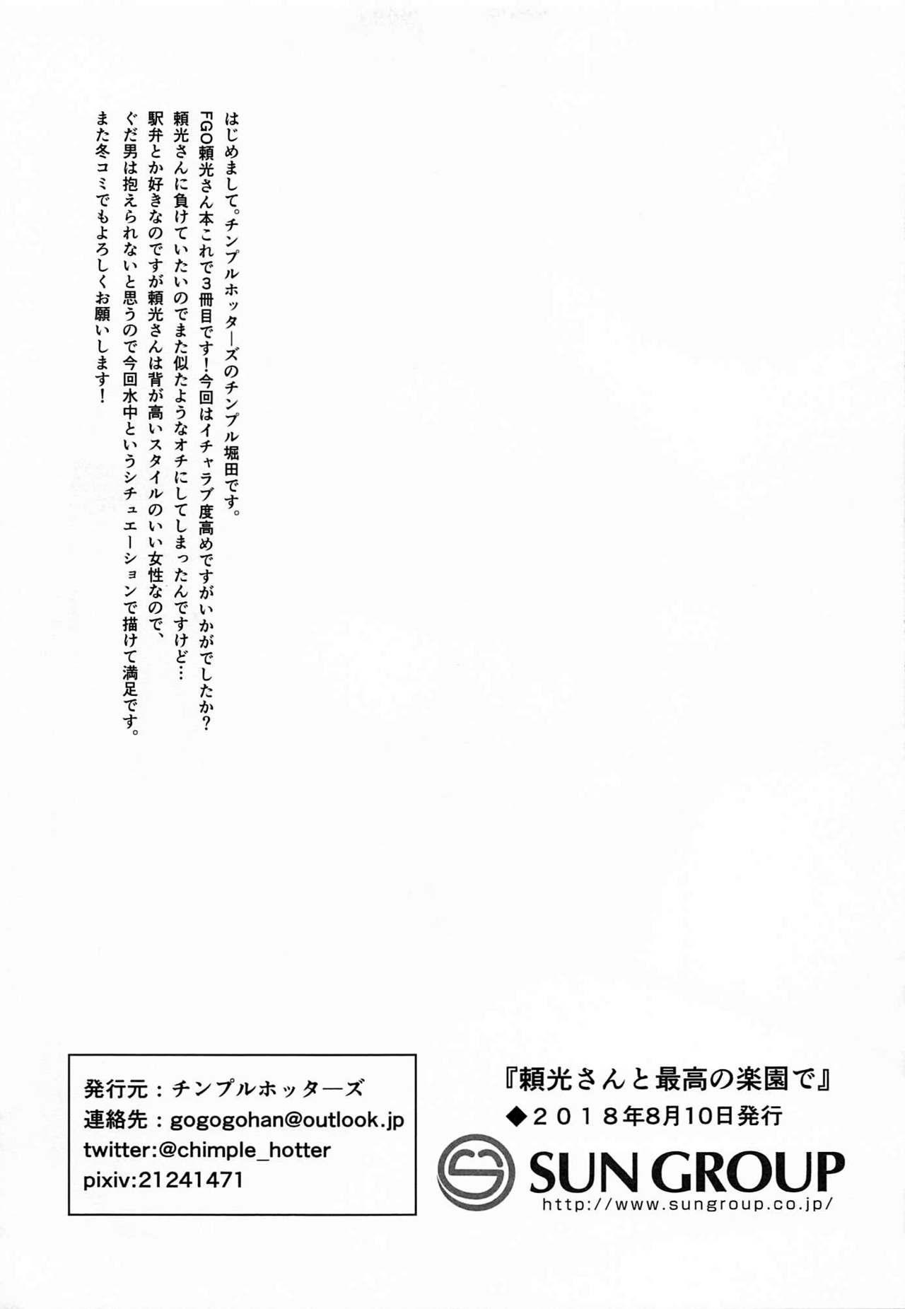 Raikou-san to Saikou no Rakuen de 21