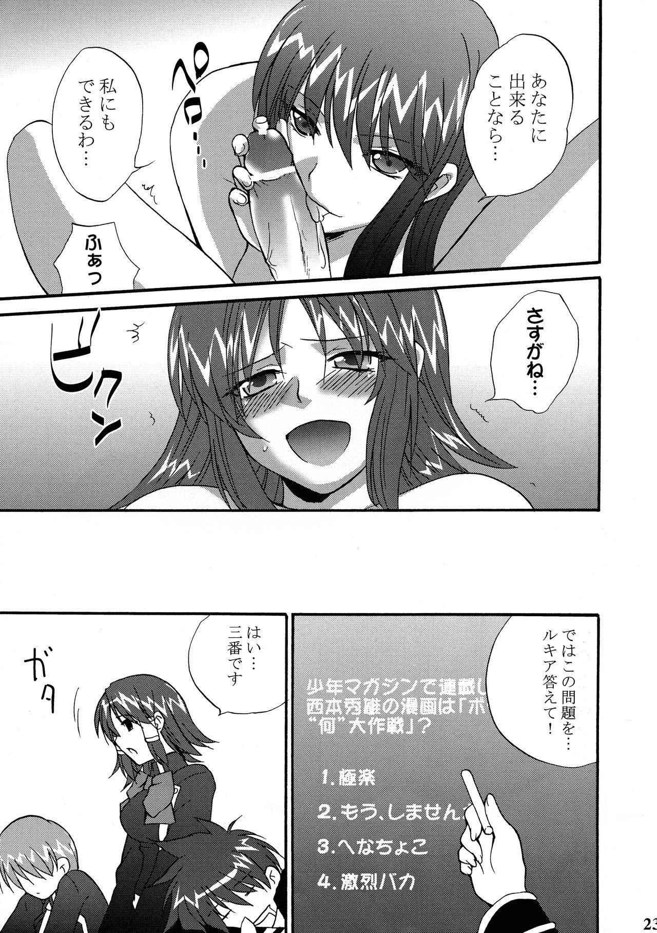 Ikenai! Miranda Sensei Fever 22