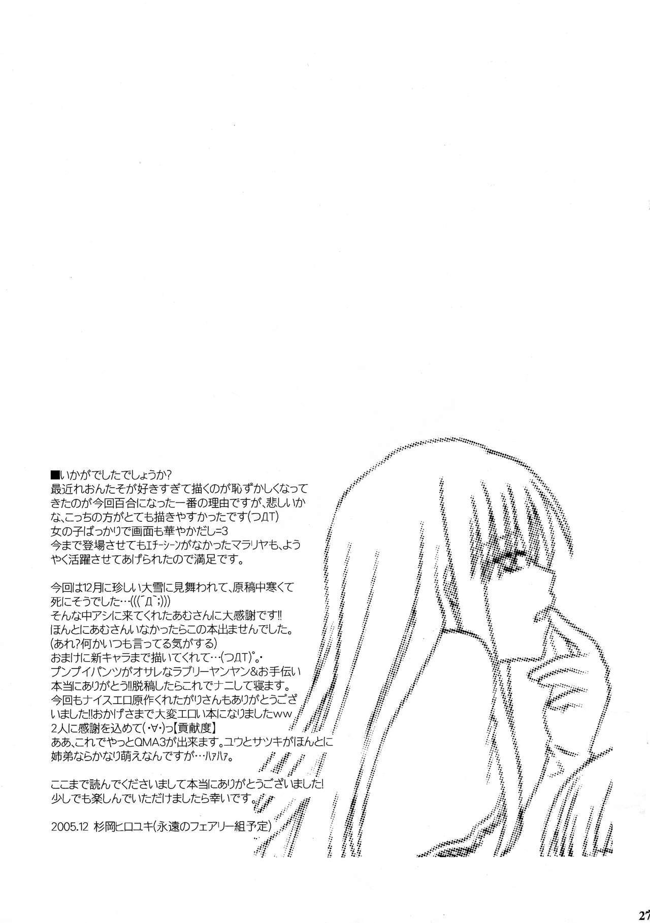 Ikenai! Miranda Sensei Fever 26