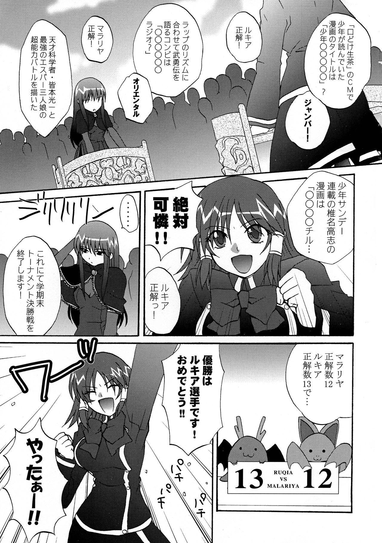 Ikenai! Miranda Sensei Fever 4