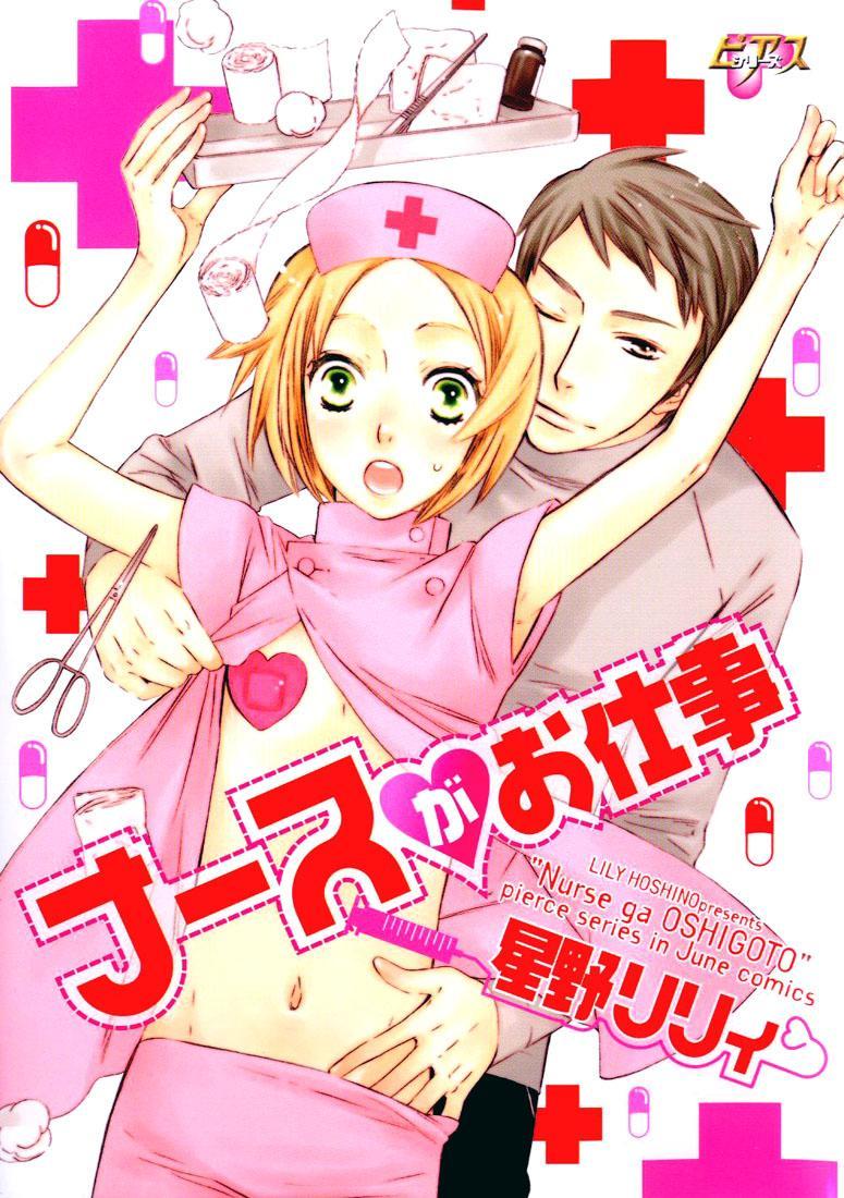 Nurse ga Oshigoto Ch. 1- 5 0
