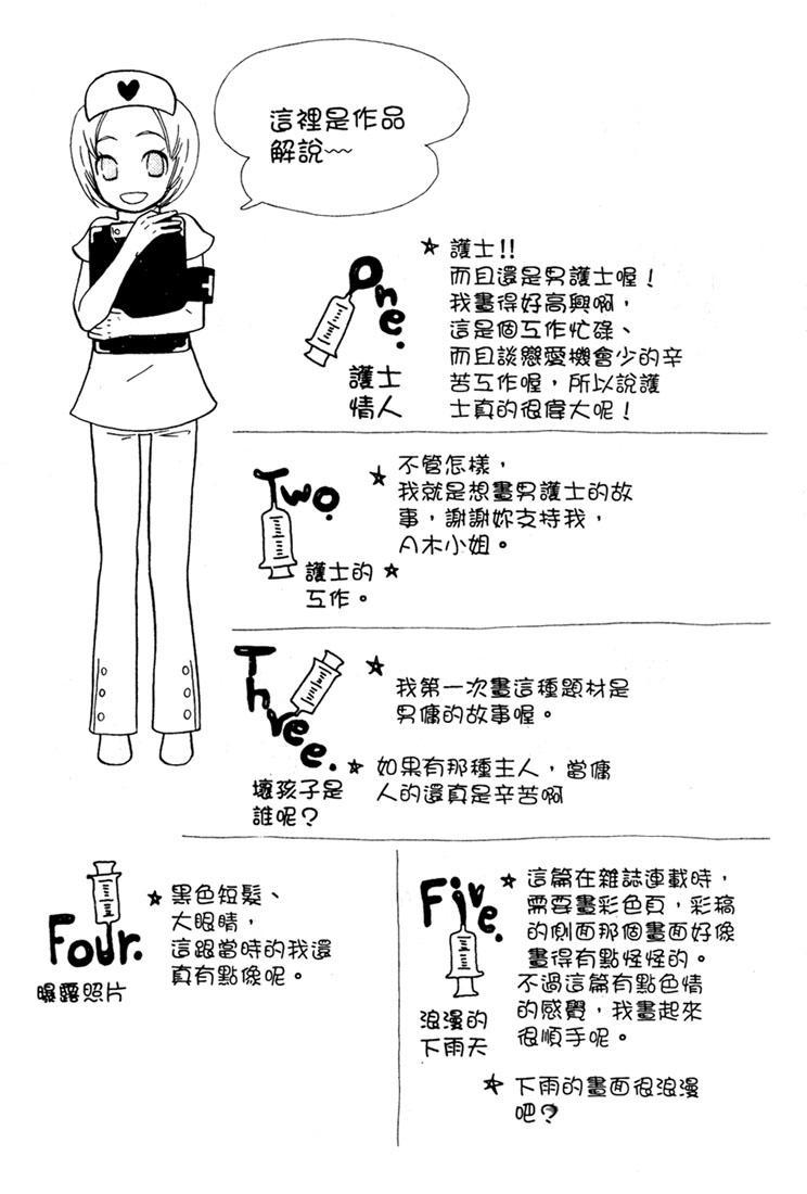 Nurse ga Oshigoto Ch. 1- 5 129