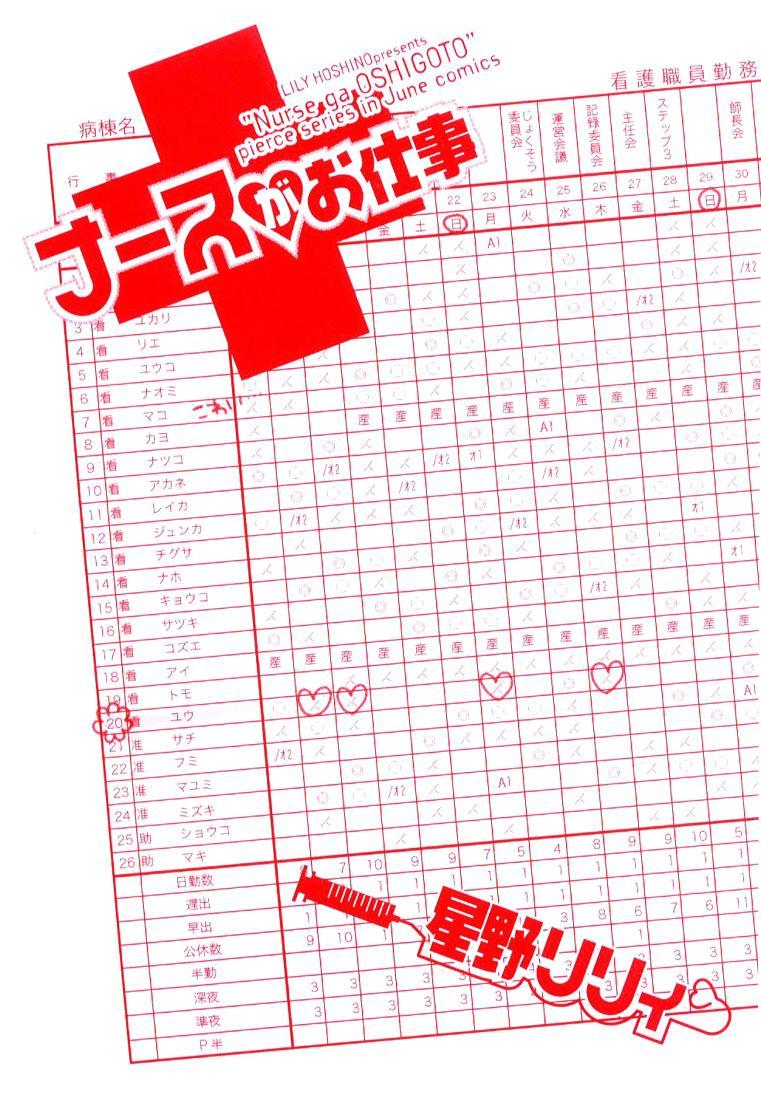 Nurse ga Oshigoto Ch. 1- 5 1