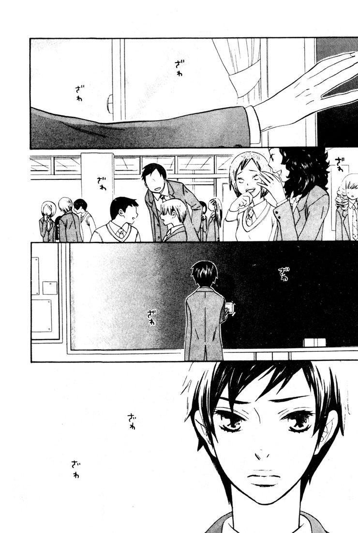 Nurse ga Oshigoto Ch. 1- 5 86