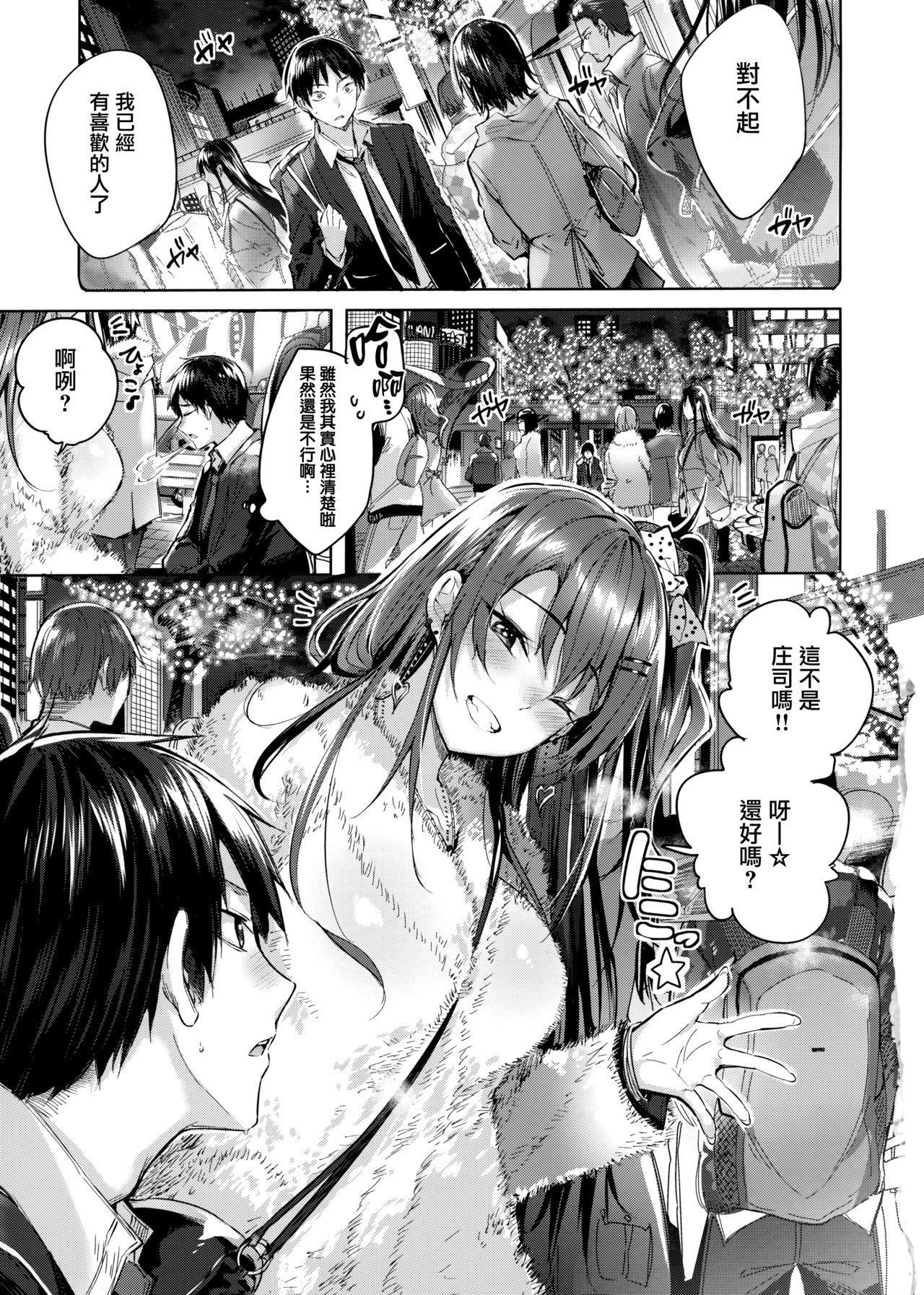 [Kakao] Nakadashi Strike! - Winning strike! Ch. 1-2  [Chinese] [兔司姬漢化組] 10