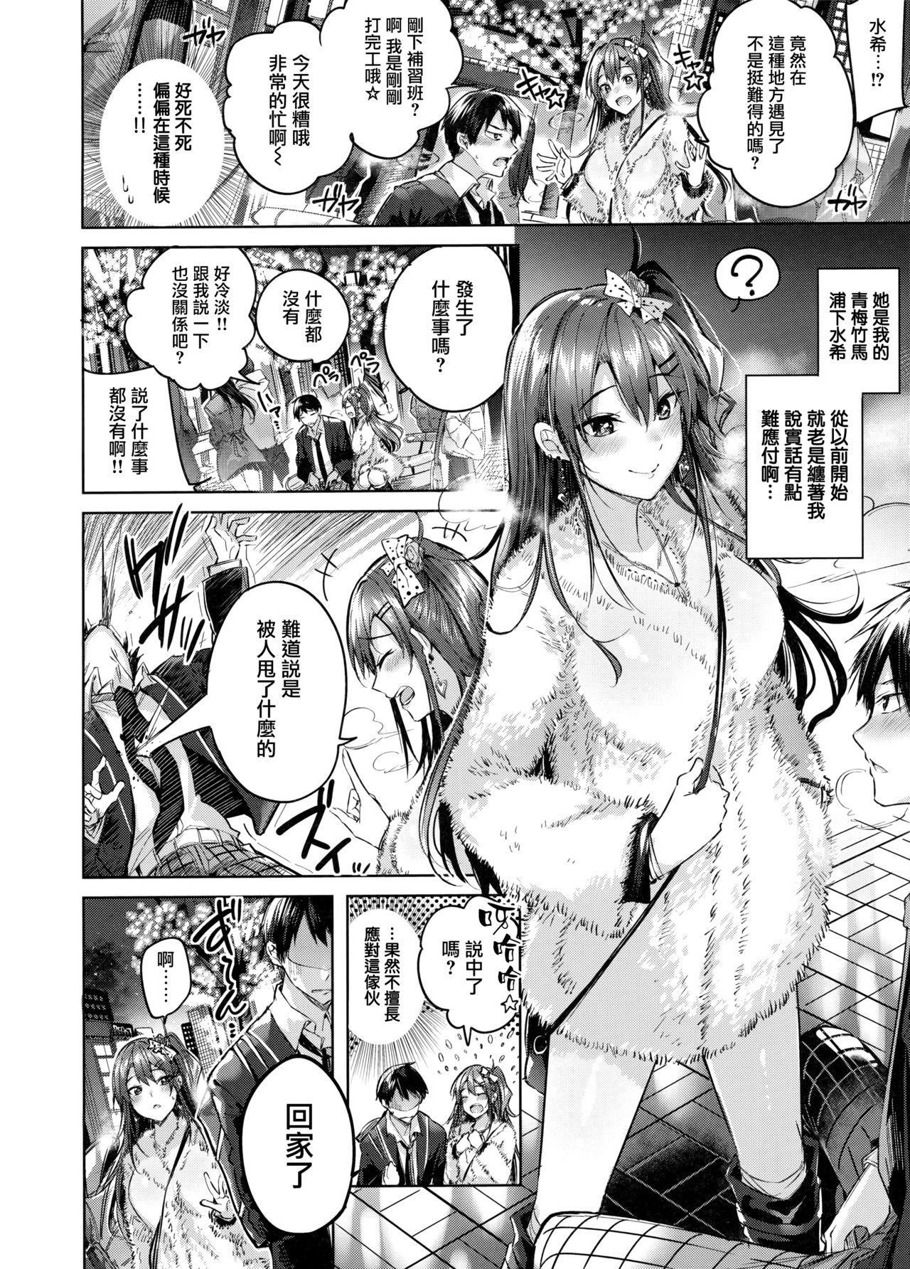 [Kakao] Nakadashi Strike! - Winning strike! Ch. 1-2  [Chinese] [兔司姬漢化組] 11