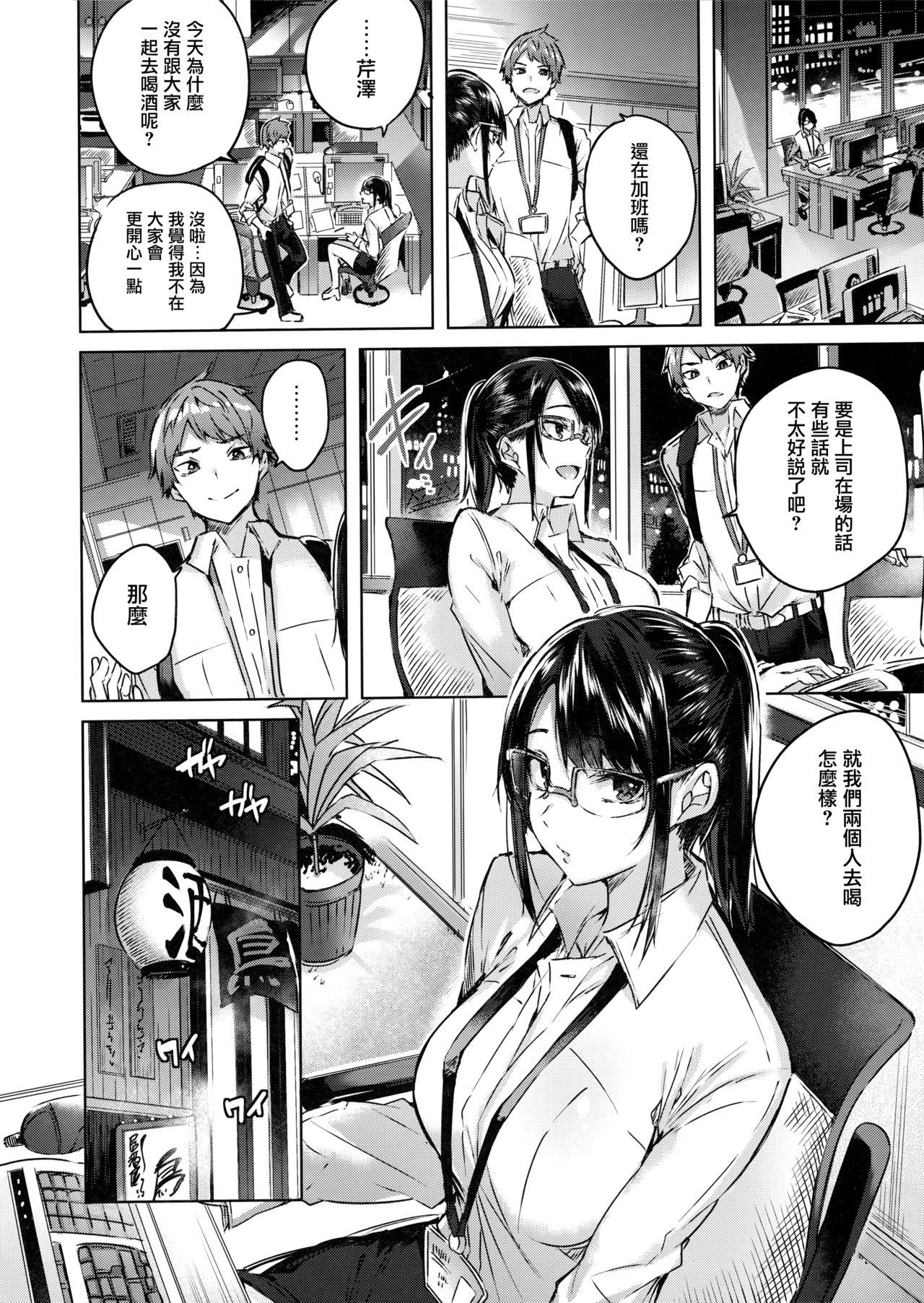 [Kakao] Nakadashi Strike! - Winning strike! Ch. 1-2  [Chinese] [兔司姬漢化組] 27