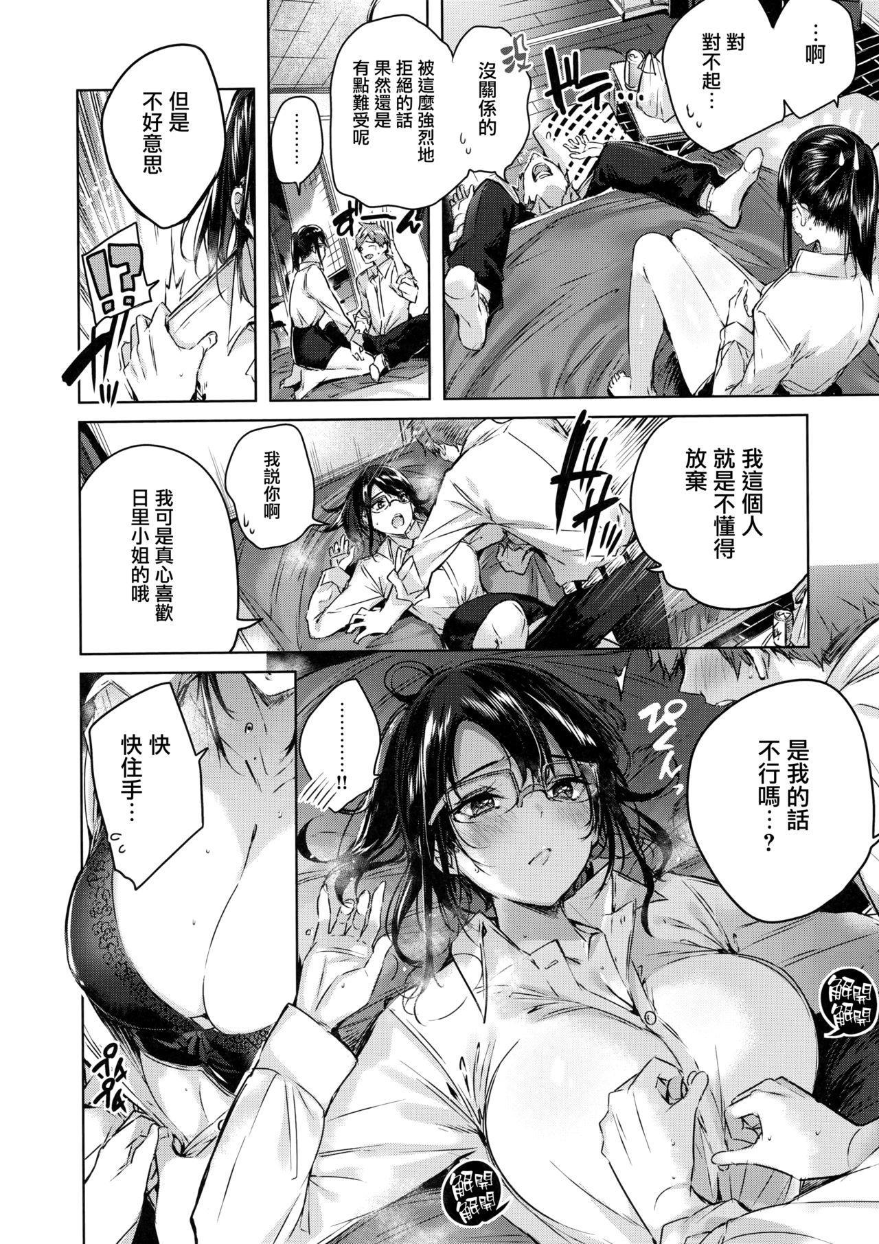 [Kakao] Nakadashi Strike! - Winning strike! Ch. 1-2  [Chinese] [兔司姬漢化組] 31