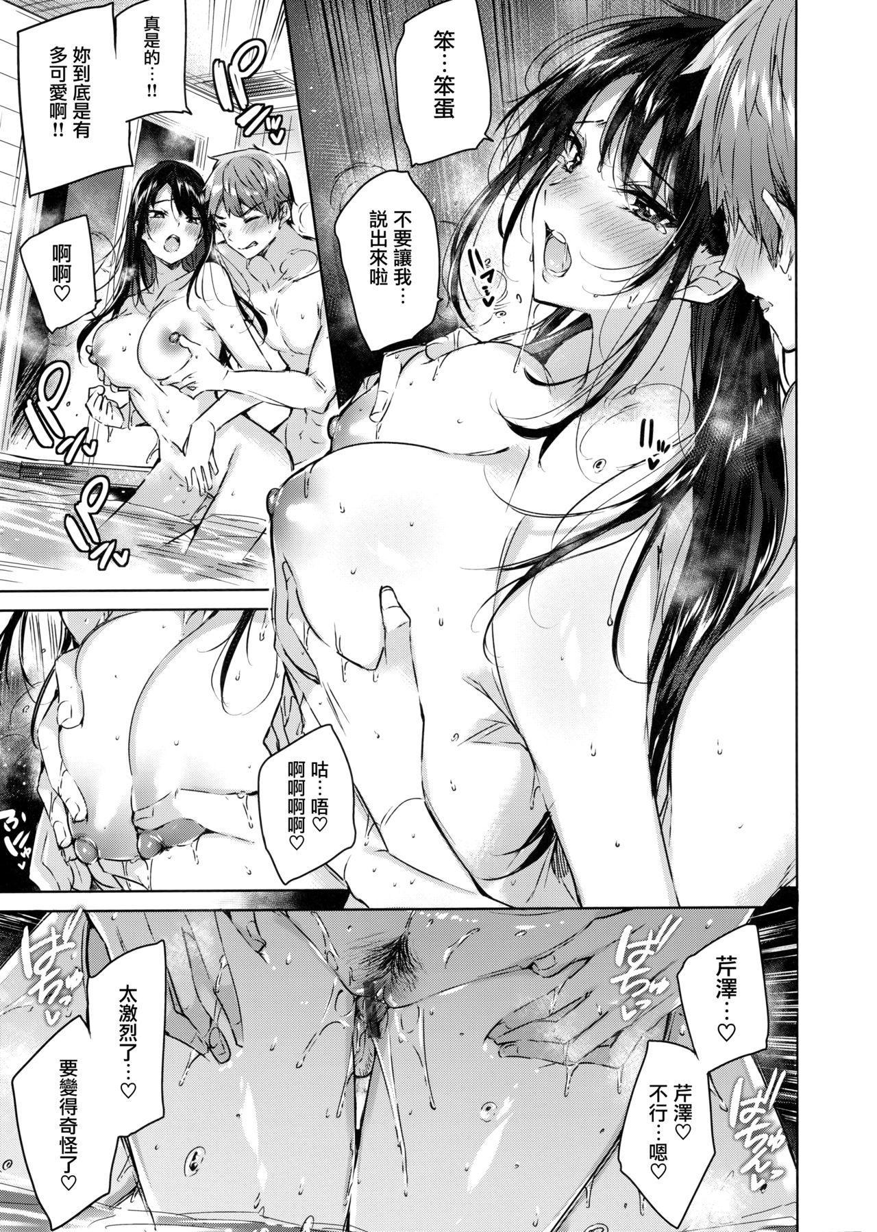 [Kakao] Nakadashi Strike! - Winning strike! Ch. 1-2  [Chinese] [兔司姬漢化組] 42