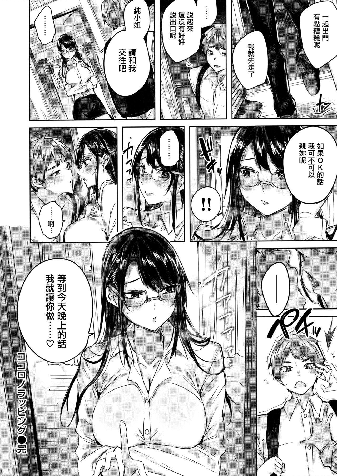 [Kakao] Nakadashi Strike! - Winning strike! Ch. 1-2  [Chinese] [兔司姬漢化組] 45