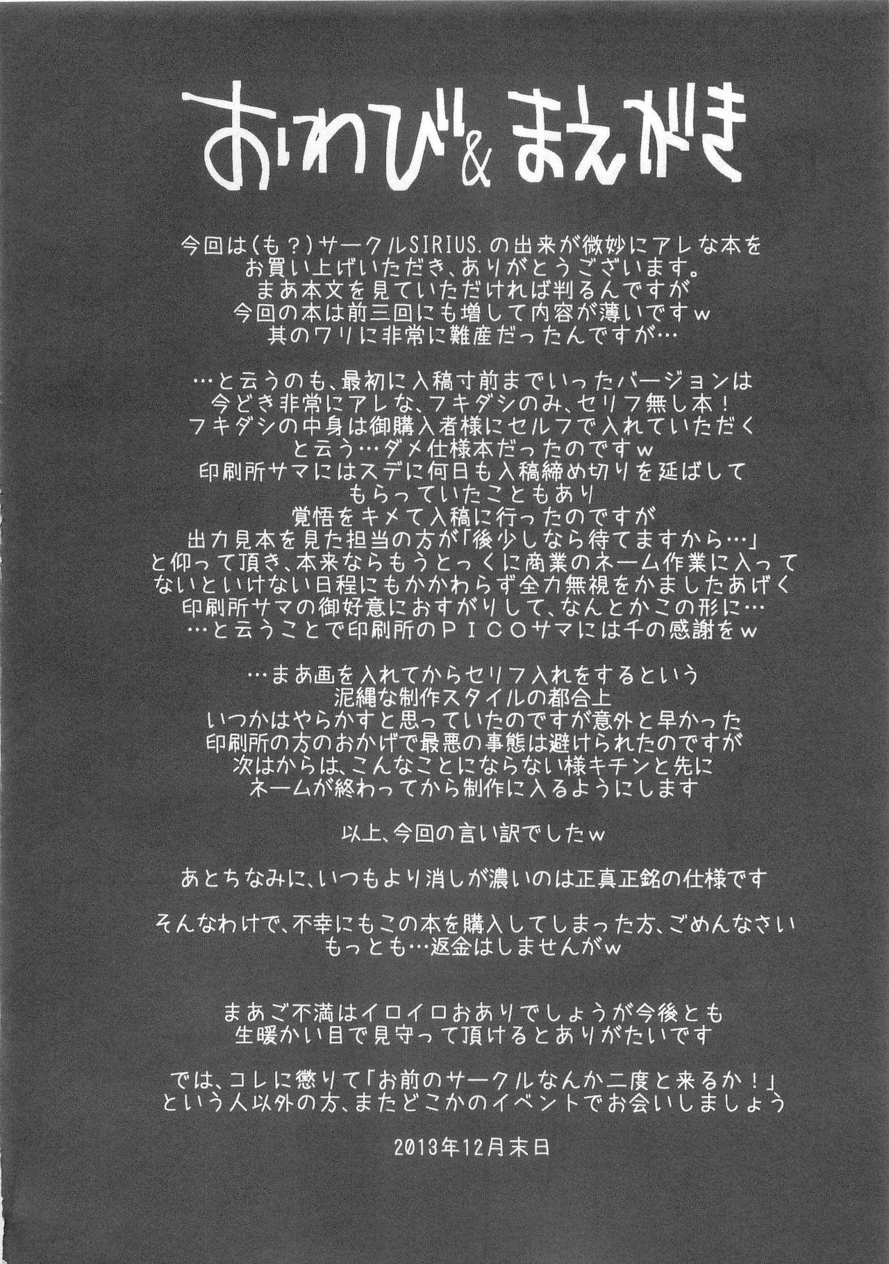 Kasumi-chan to Nobetumakunashi 5 3