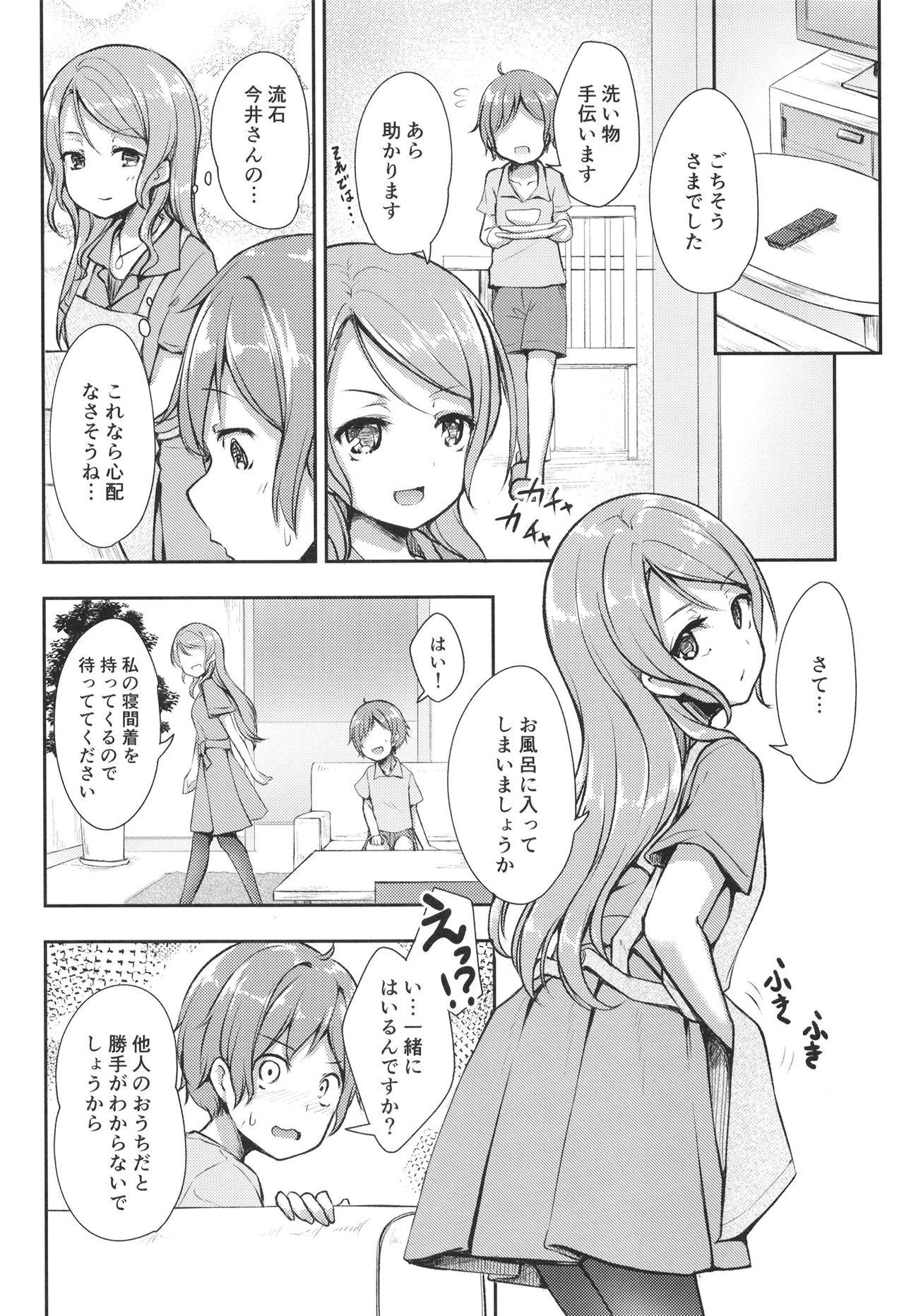 Hikawa House's Hospitality 3