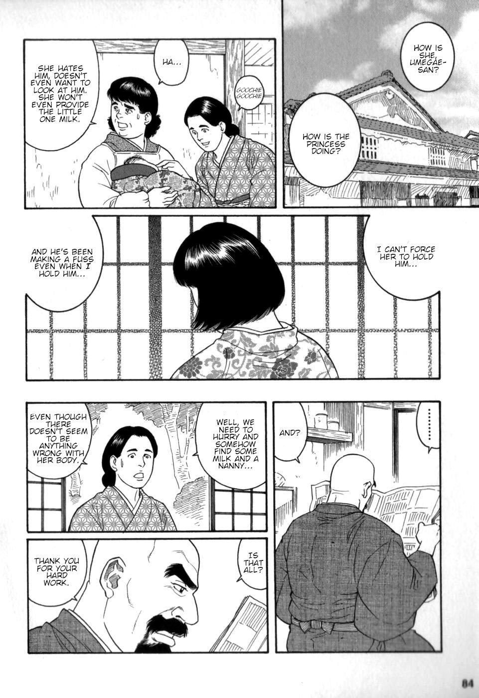 Gedou no Ie Chuukan | House of Brutes Vol. 2 Ch. 3 13