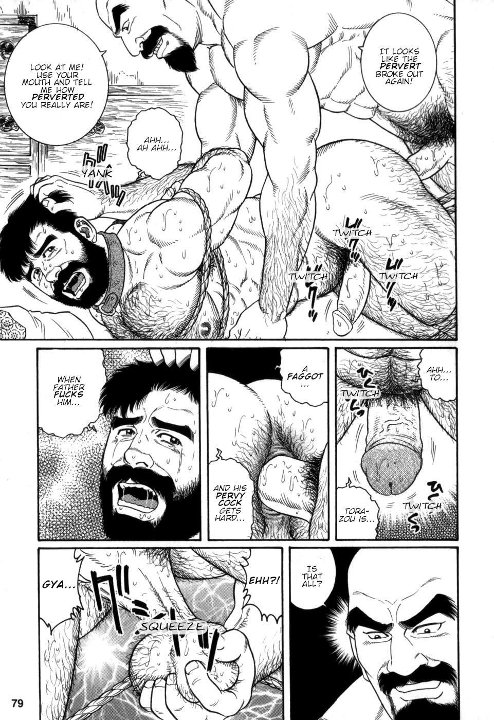 Gedou no Ie Chuukan | House of Brutes Vol. 2 Ch. 3 8