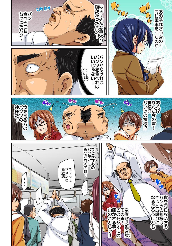 [Marui Maru] Hattara Yarechau!? Ero Seal ~Wagamama JK no Asoko o Tatta 1-mai de Dorei ni~ 1-15 [Digital] 119