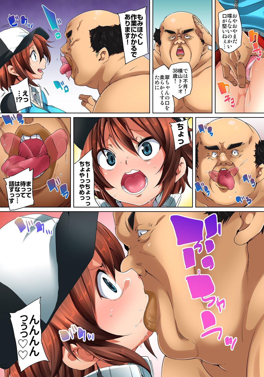 [Marui Maru] Hattara Yarechau!? Ero Seal ~Wagamama JK no Asoko o Tatta 1-mai de Dorei ni~ 1-15 [Digital] 215