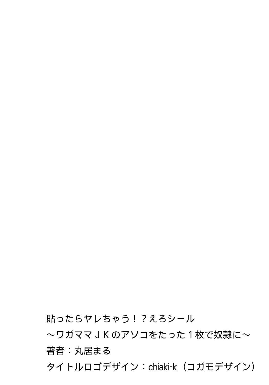 [Marui Maru] Hattara Yarechau!? Ero Seal ~Wagamama JK no Asoko o Tatta 1-mai de Dorei ni~ 1-15 [Digital] 256