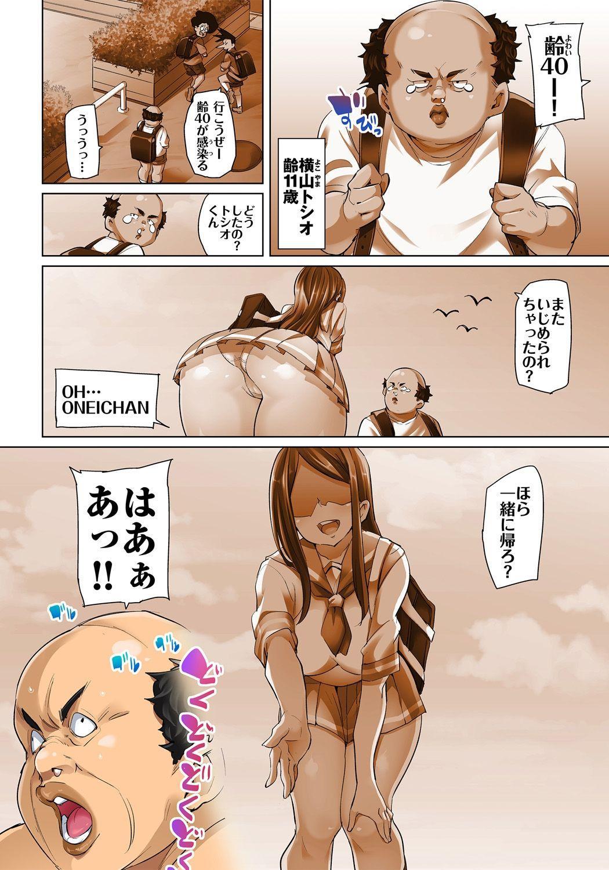 [Marui Maru] Hattara Yarechau!? Ero Seal ~Wagamama JK no Asoko o Tatta 1-mai de Dorei ni~ 1-15 [Digital] 260