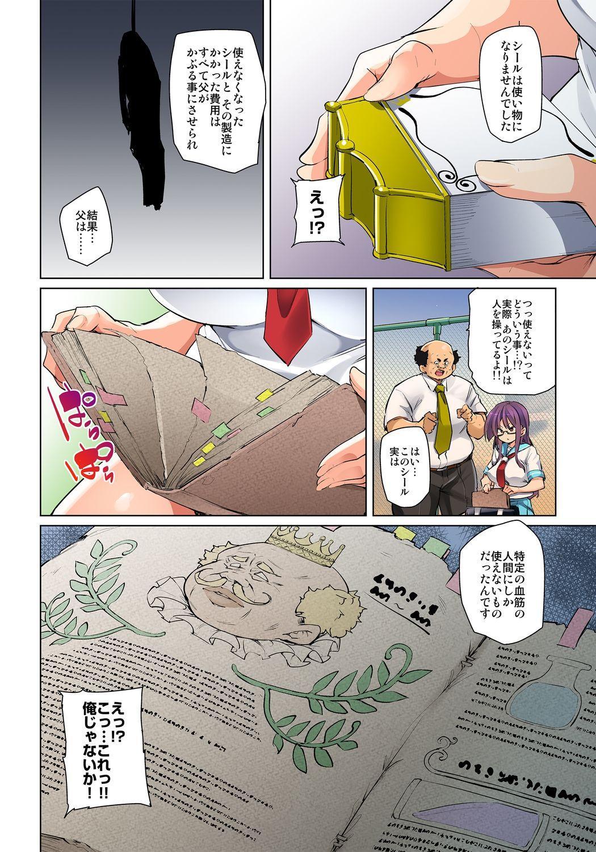 [Marui Maru] Hattara Yarechau!? Ero Seal ~Wagamama JK no Asoko o Tatta 1-mai de Dorei ni~ 1-15 [Digital] 339