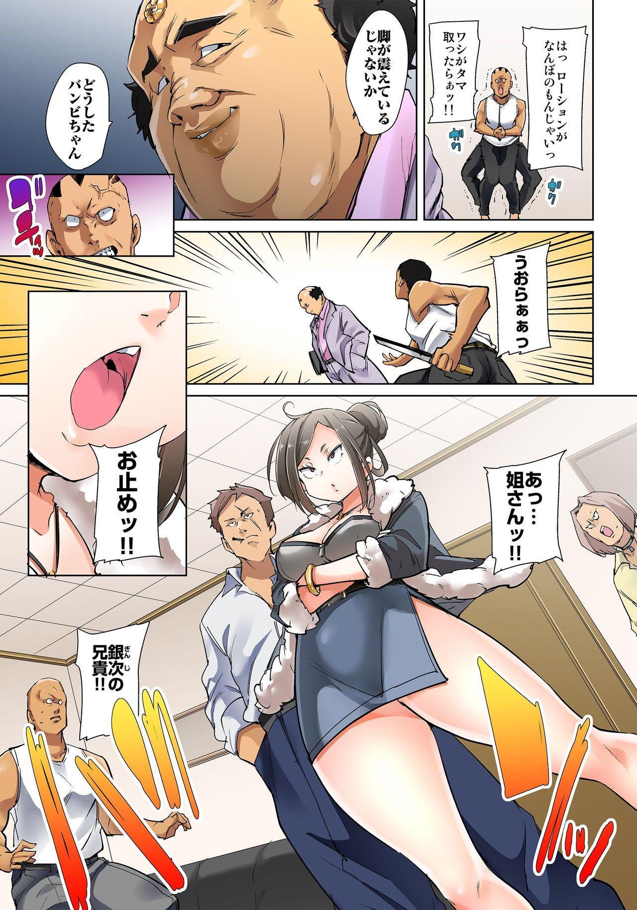 [Marui Maru] Hattara Yarechau!? Ero Seal ~Wagamama JK no Asoko o Tatta 1-mai de Dorei ni~ 1-15 [Digital] 368