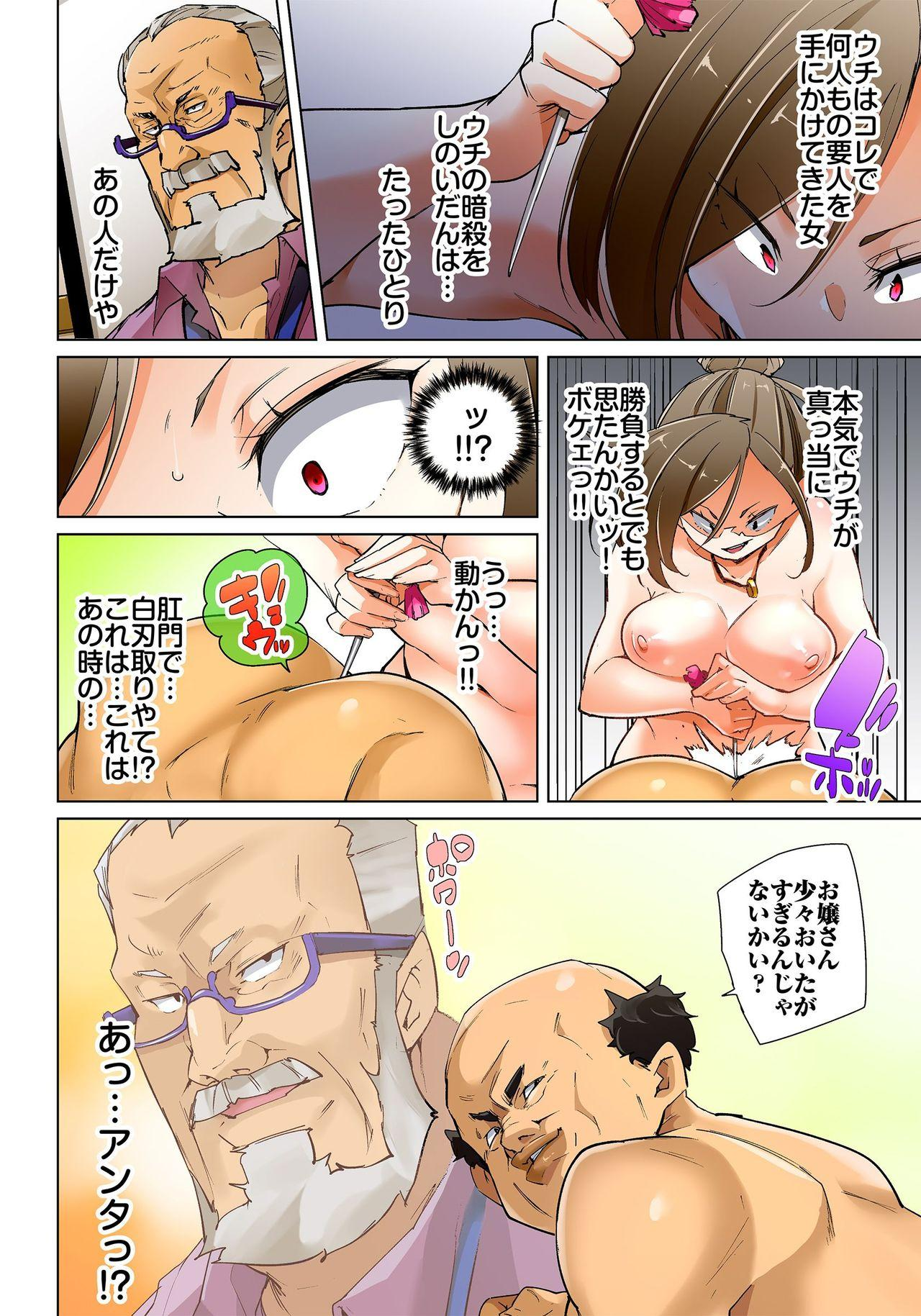 [Marui Maru] Hattara Yarechau!? Ero Seal ~Wagamama JK no Asoko o Tatta 1-mai de Dorei ni~ 1-15 [Digital] 377