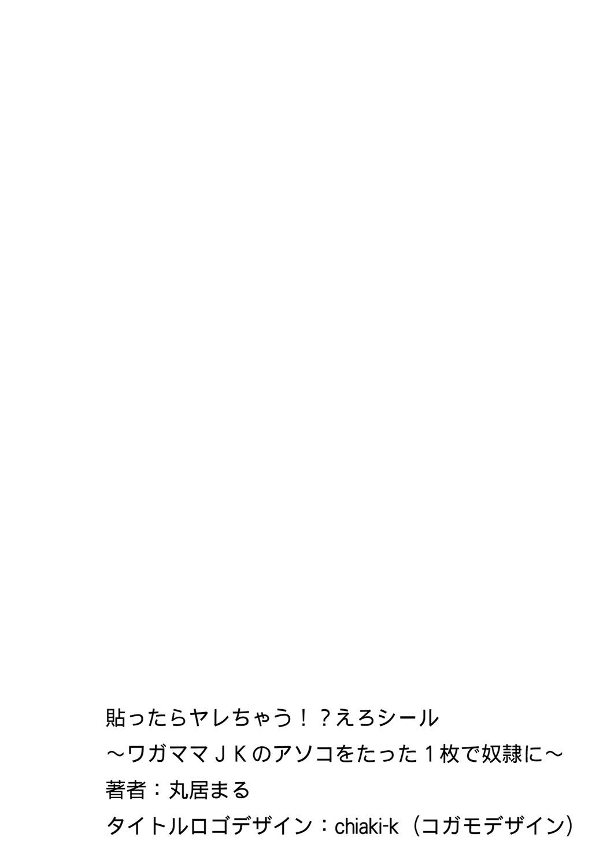 [Marui Maru] Hattara Yarechau!? Ero Seal ~Wagamama JK no Asoko o Tatta 1-mai de Dorei ni~ 1-15 [Digital] 3