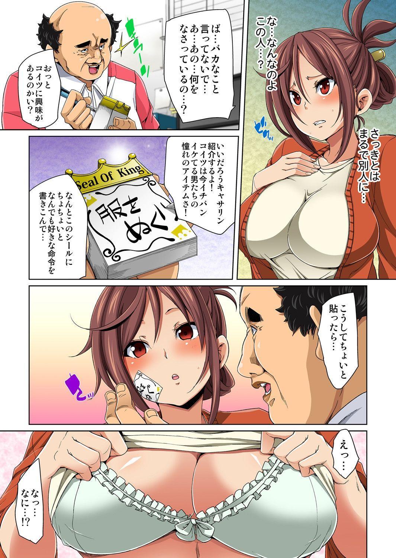 [Marui Maru] Hattara Yarechau!? Ero Seal ~Wagamama JK no Asoko o Tatta 1-mai de Dorei ni~ 1-15 [Digital] 97