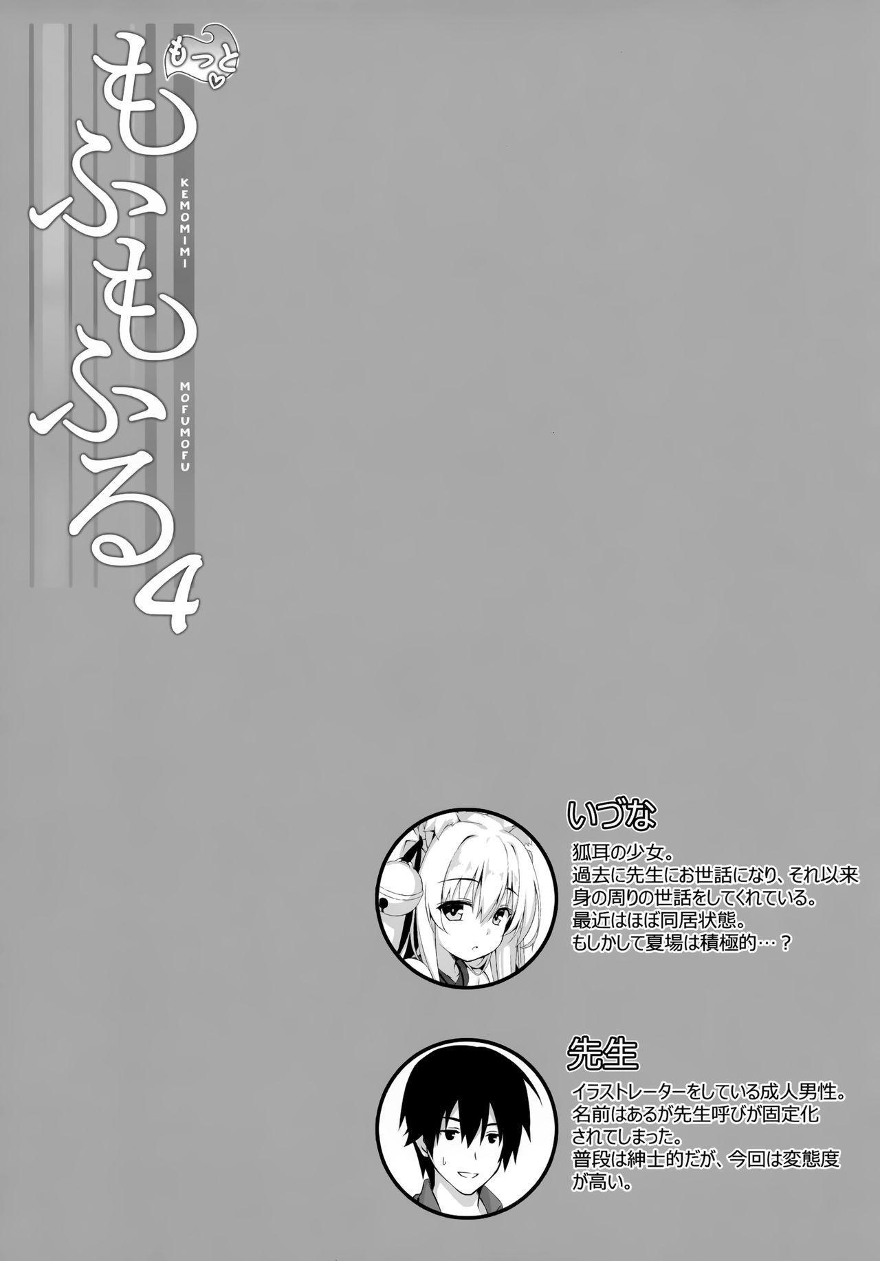 Motto Mofumofuru 4 1