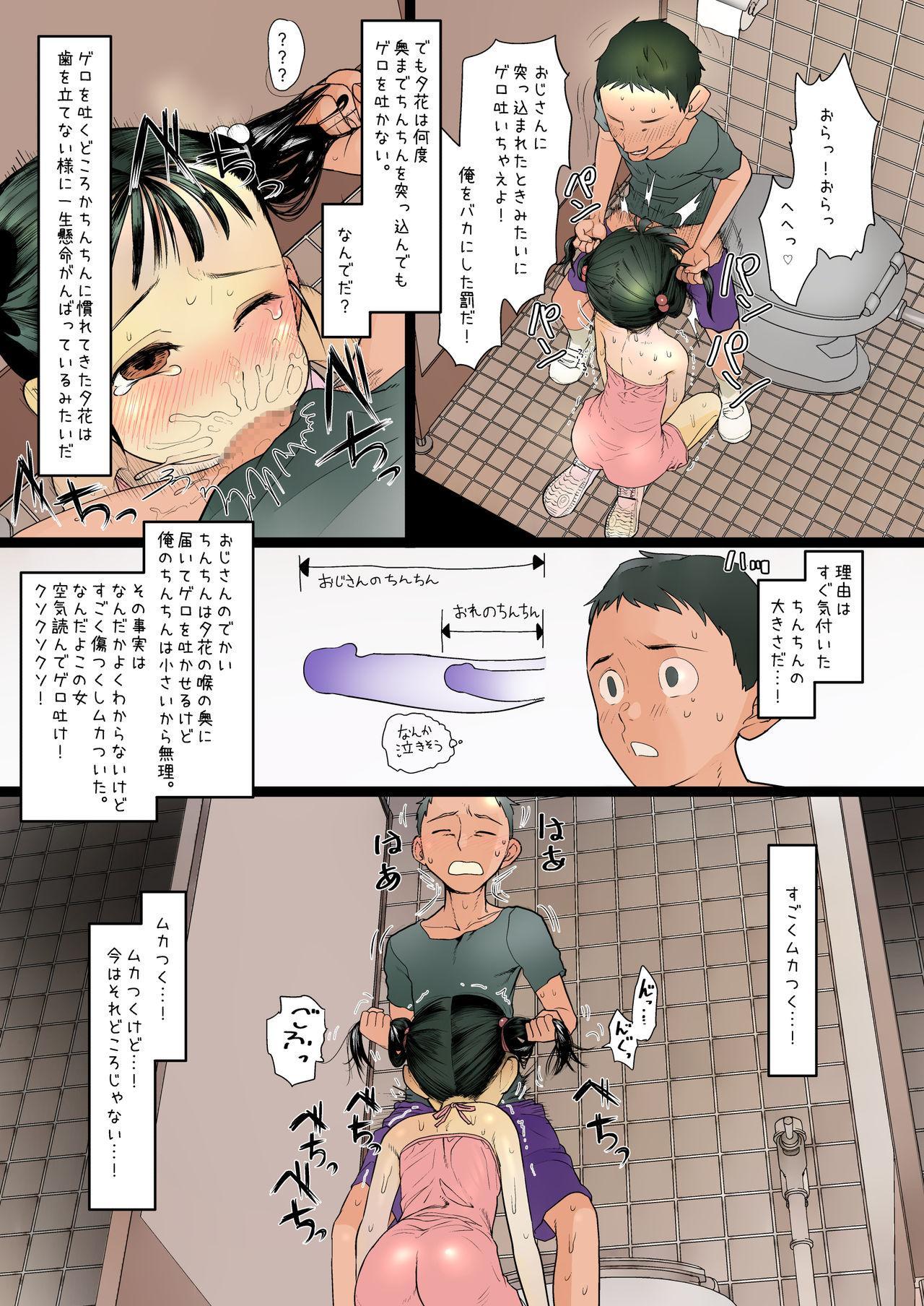 Namaiki na Joshi ni Saimin o Kakete Chinchin Namesasete Mitara Mechakucha Kimochi Yokatta!!! 12