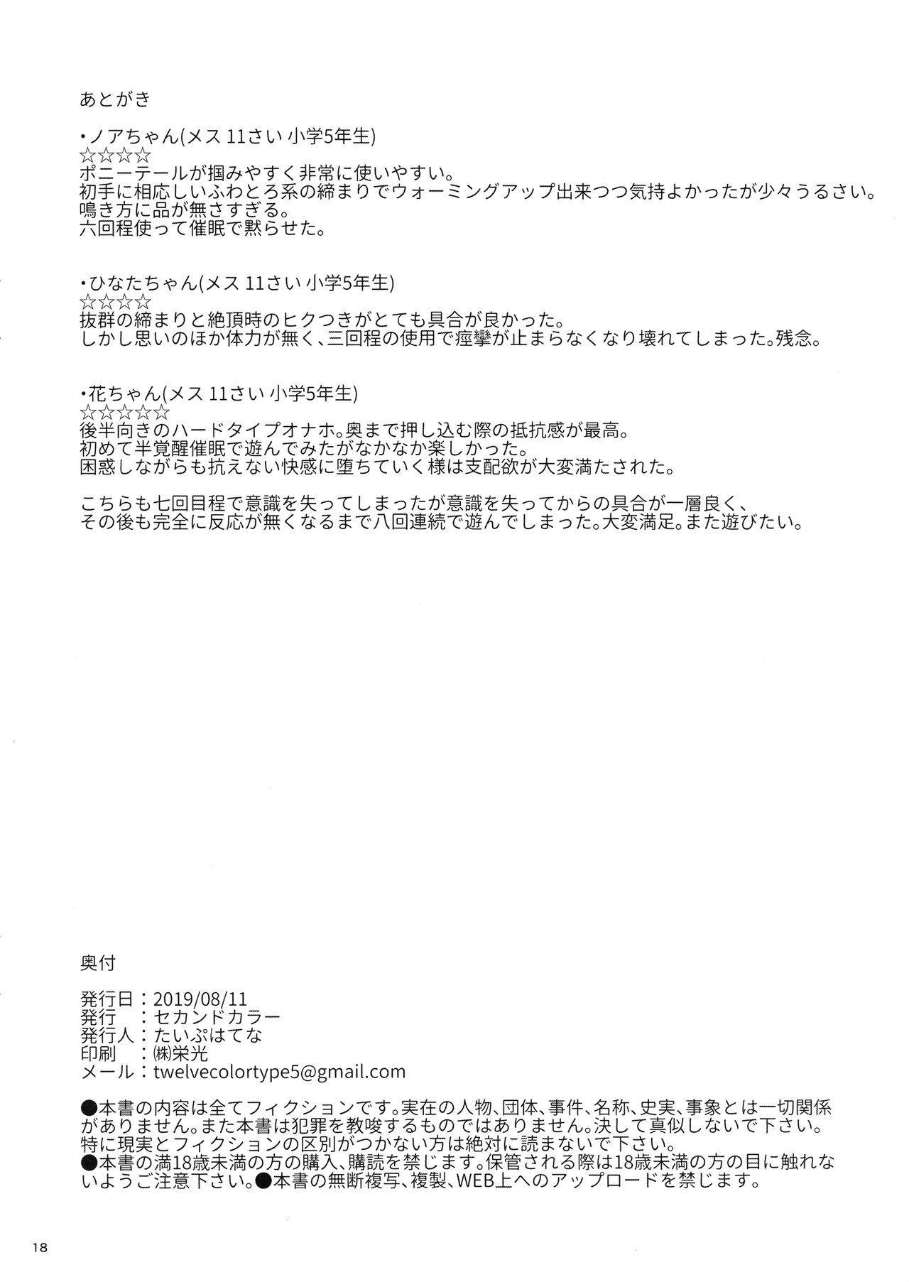 Kyou no Onaho 17
