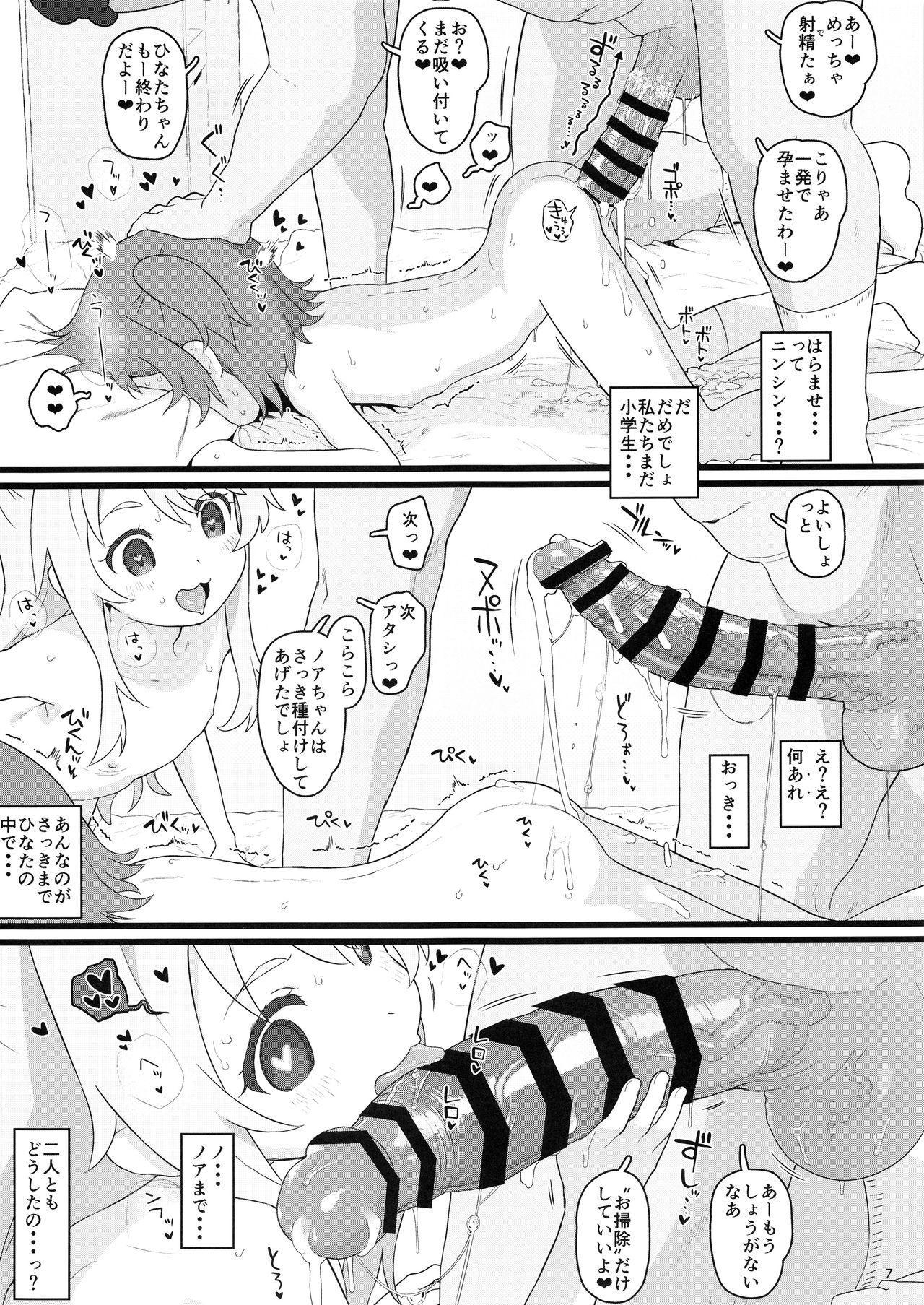 Kyou no Onaho 6