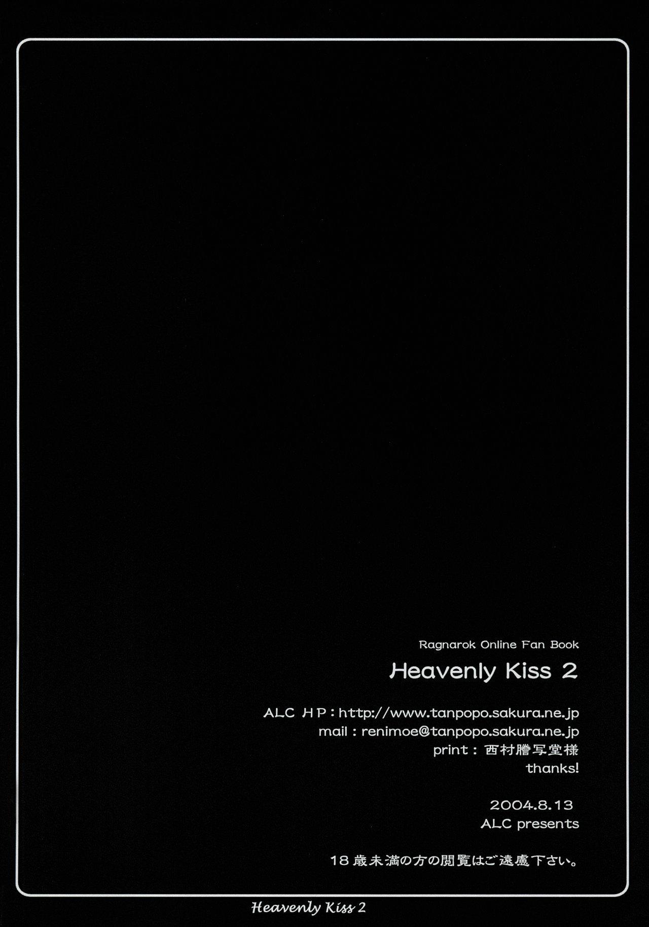 Heavenly Kiss 2 17
