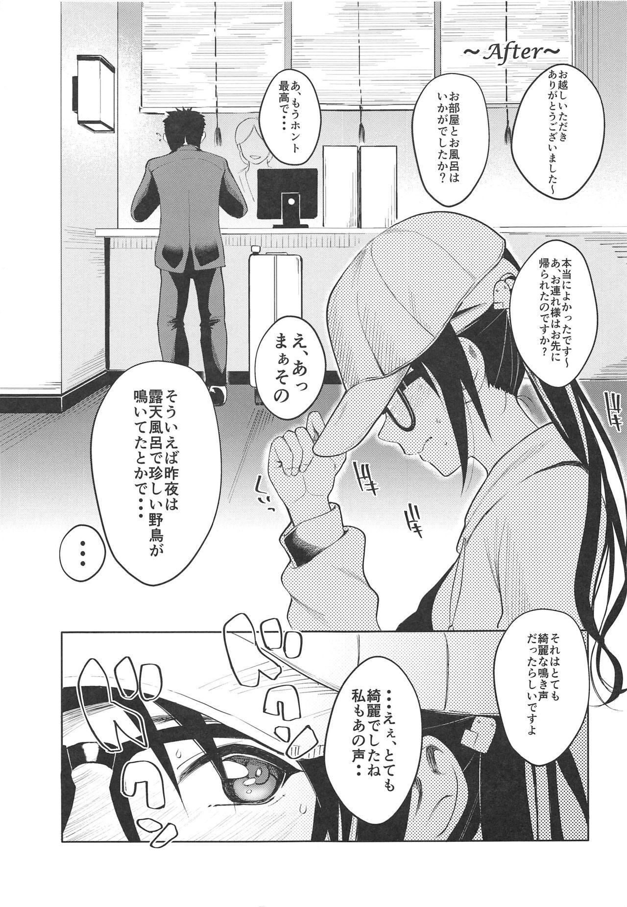 Yukemuri Mitsugokoro 25
