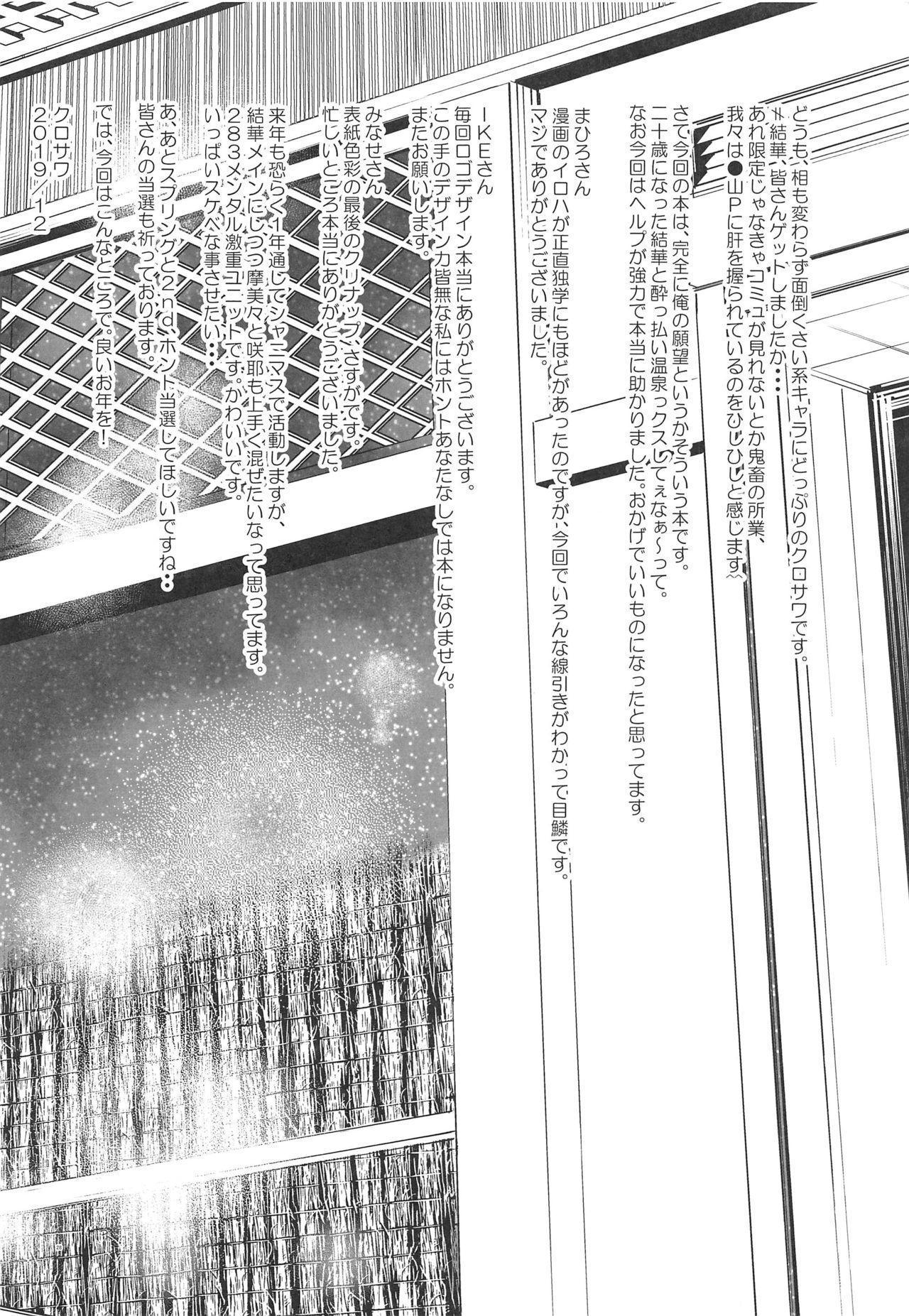 Yukemuri Mitsugokoro 26