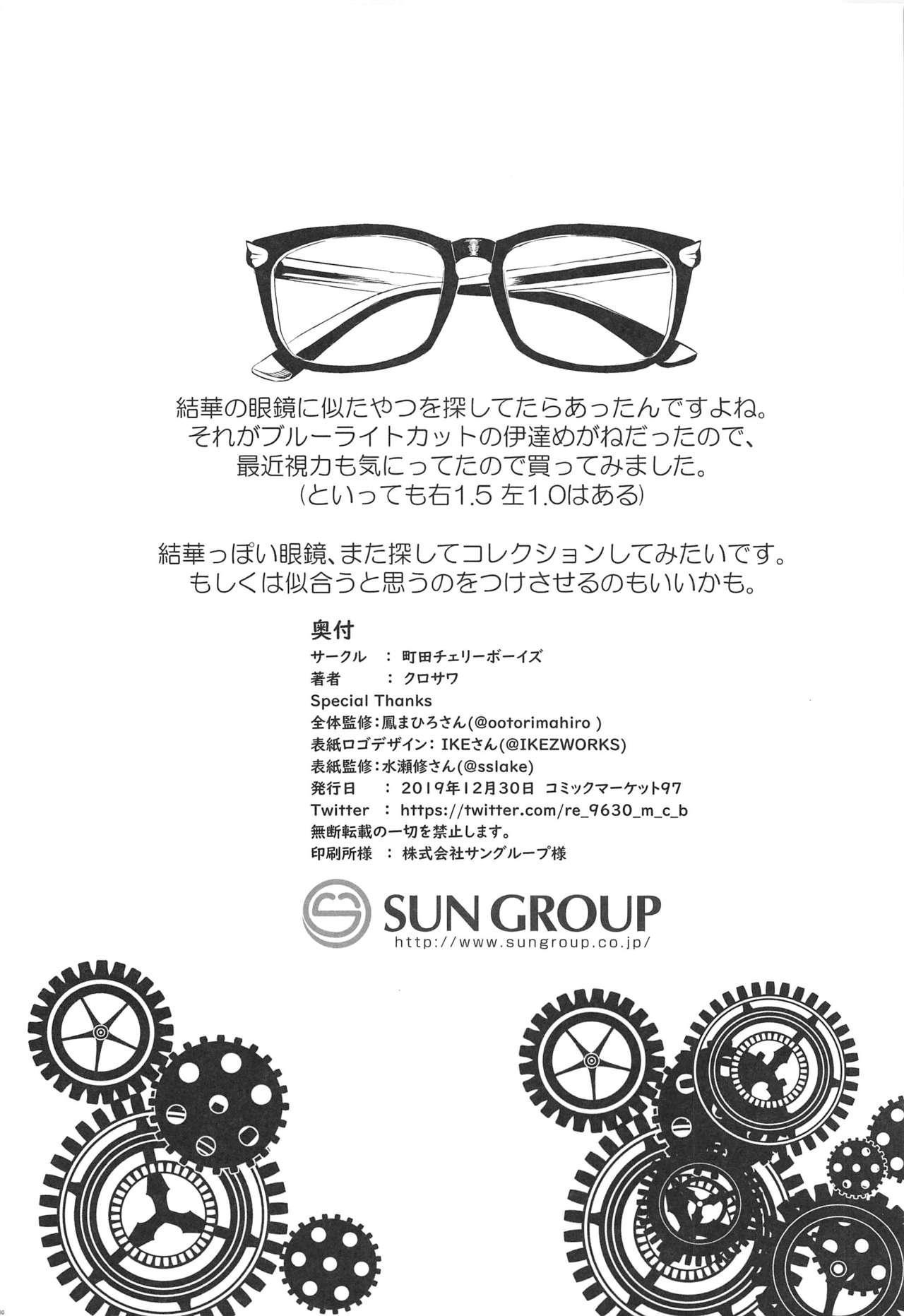 Yukemuri Mitsugokoro 28