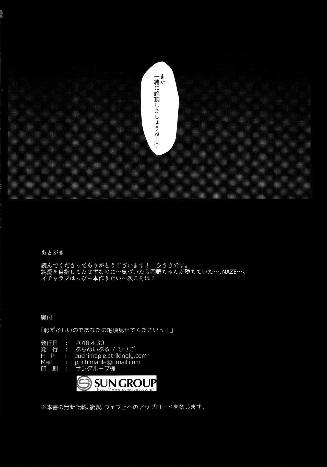 Hazukashii node Anata no Zecchou Misete Kudasai! 18