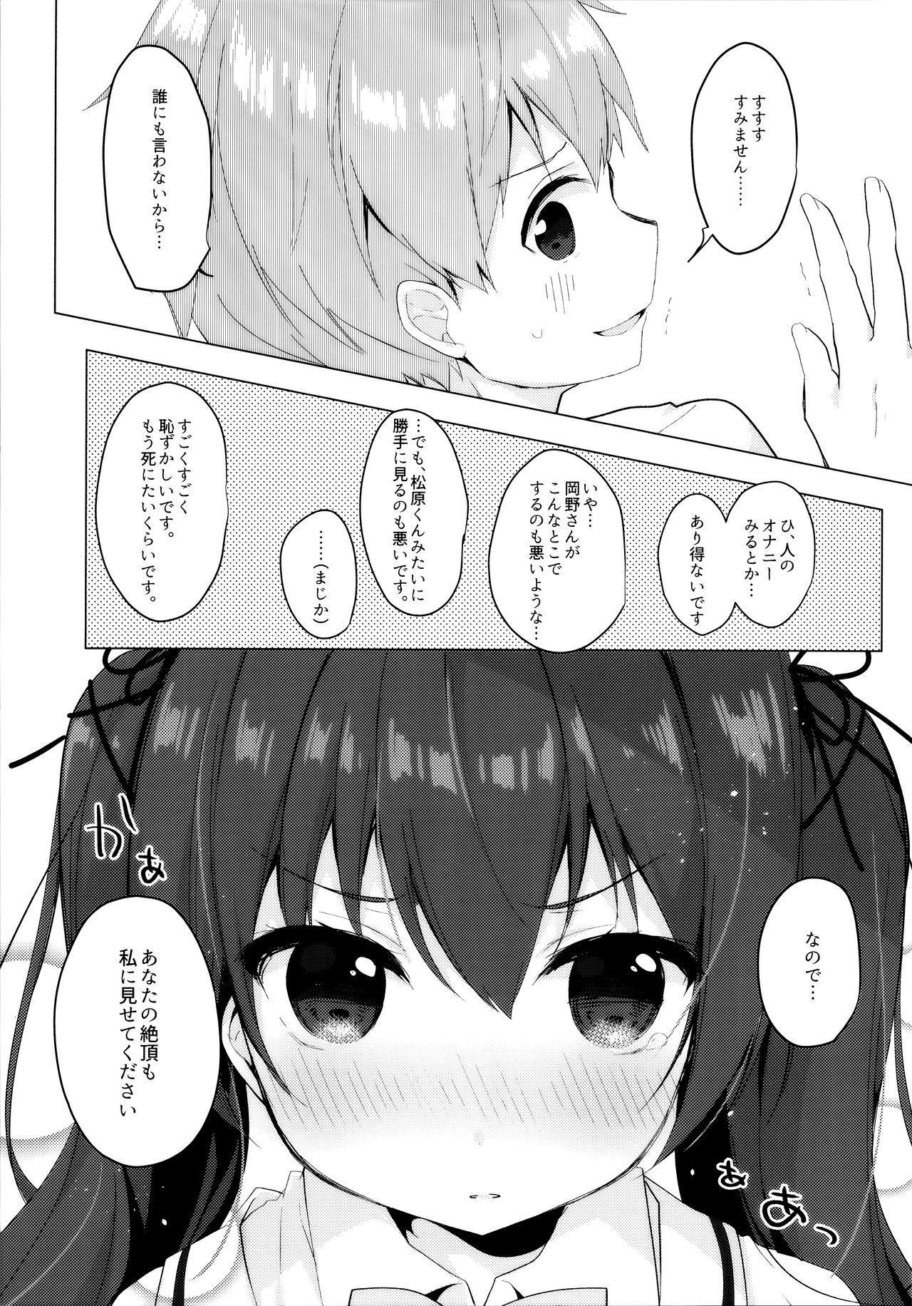 Hazukashii node Anata no Zecchou Misete Kudasai! 5