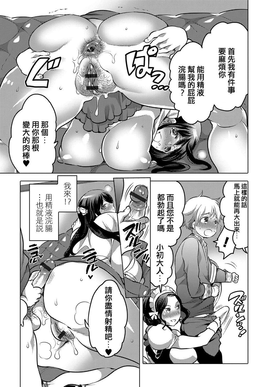 Ojou-sama no Osewagakari 10