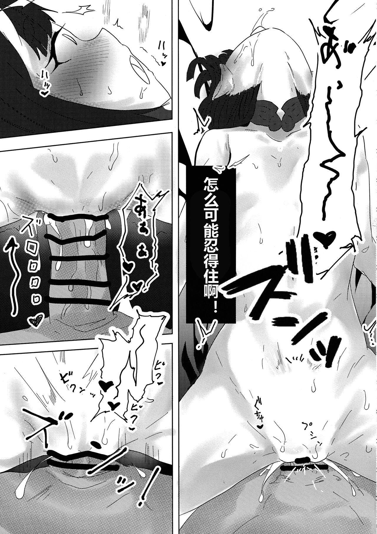 Iikoto Shiyo ka? 17