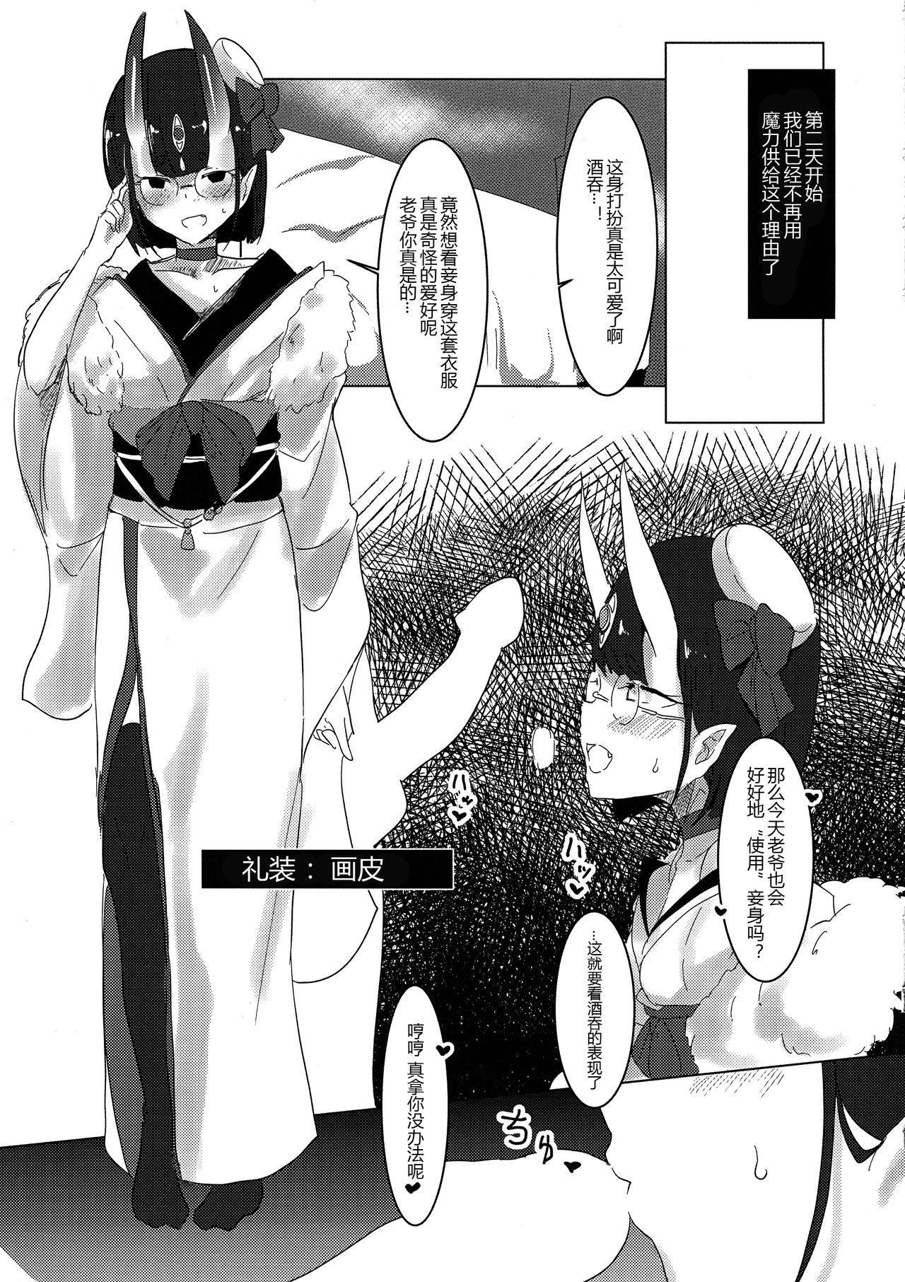 Iikoto Shiyo ka? 21