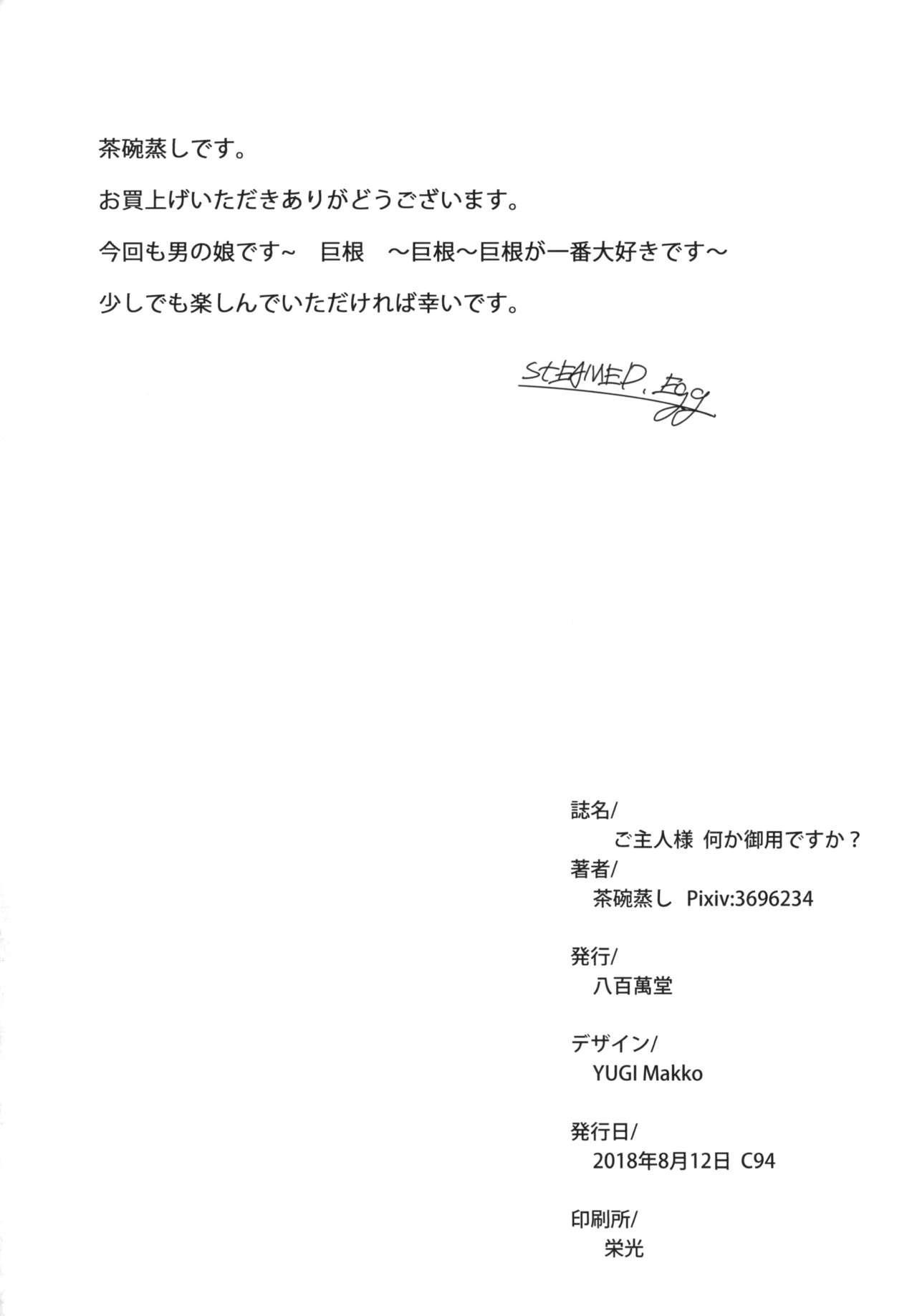 Goshujin-Sama Nani ka Goyou Desu ka? 25