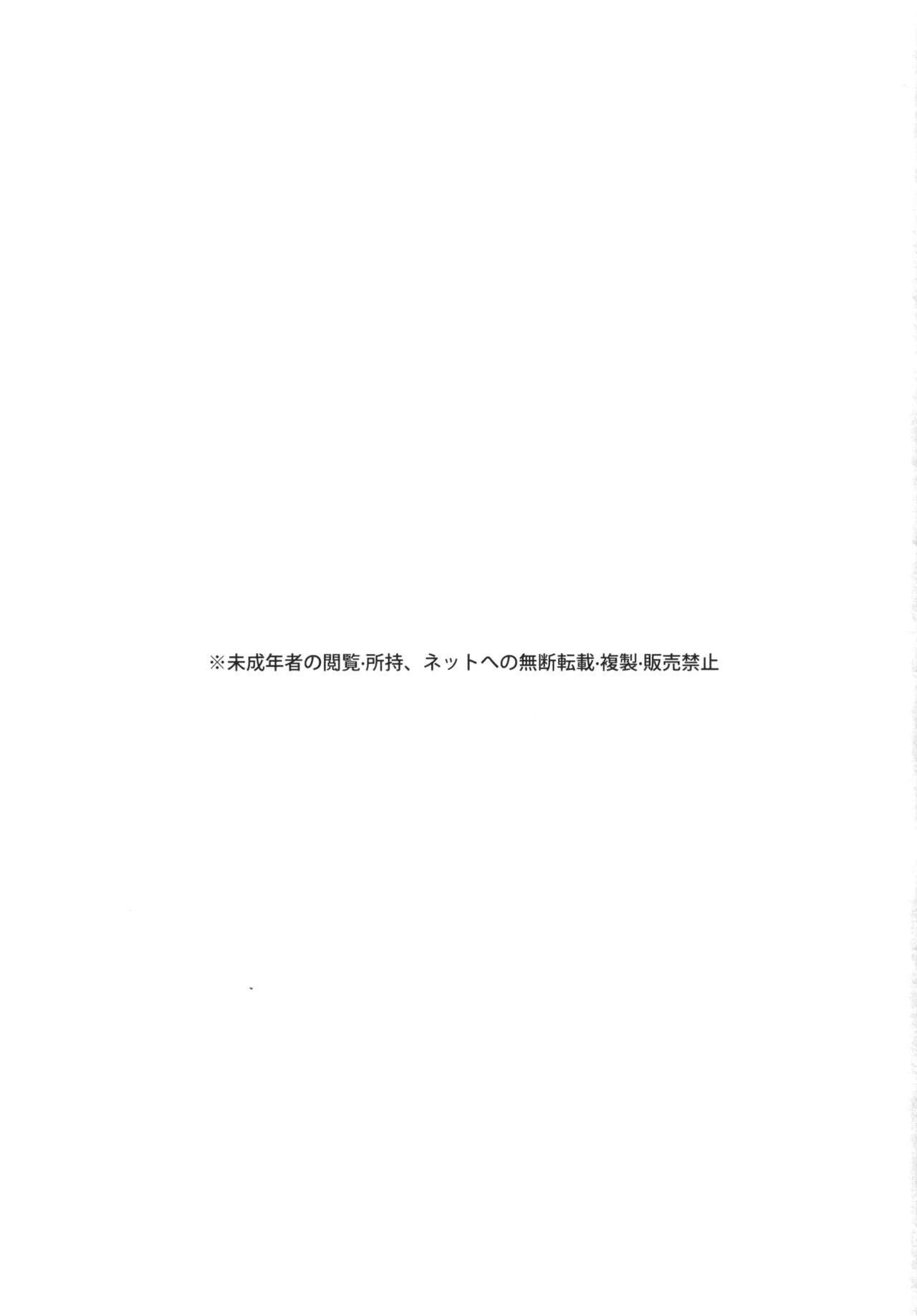 Goshujin-Sama Nani ka Goyou Desu ka? 2